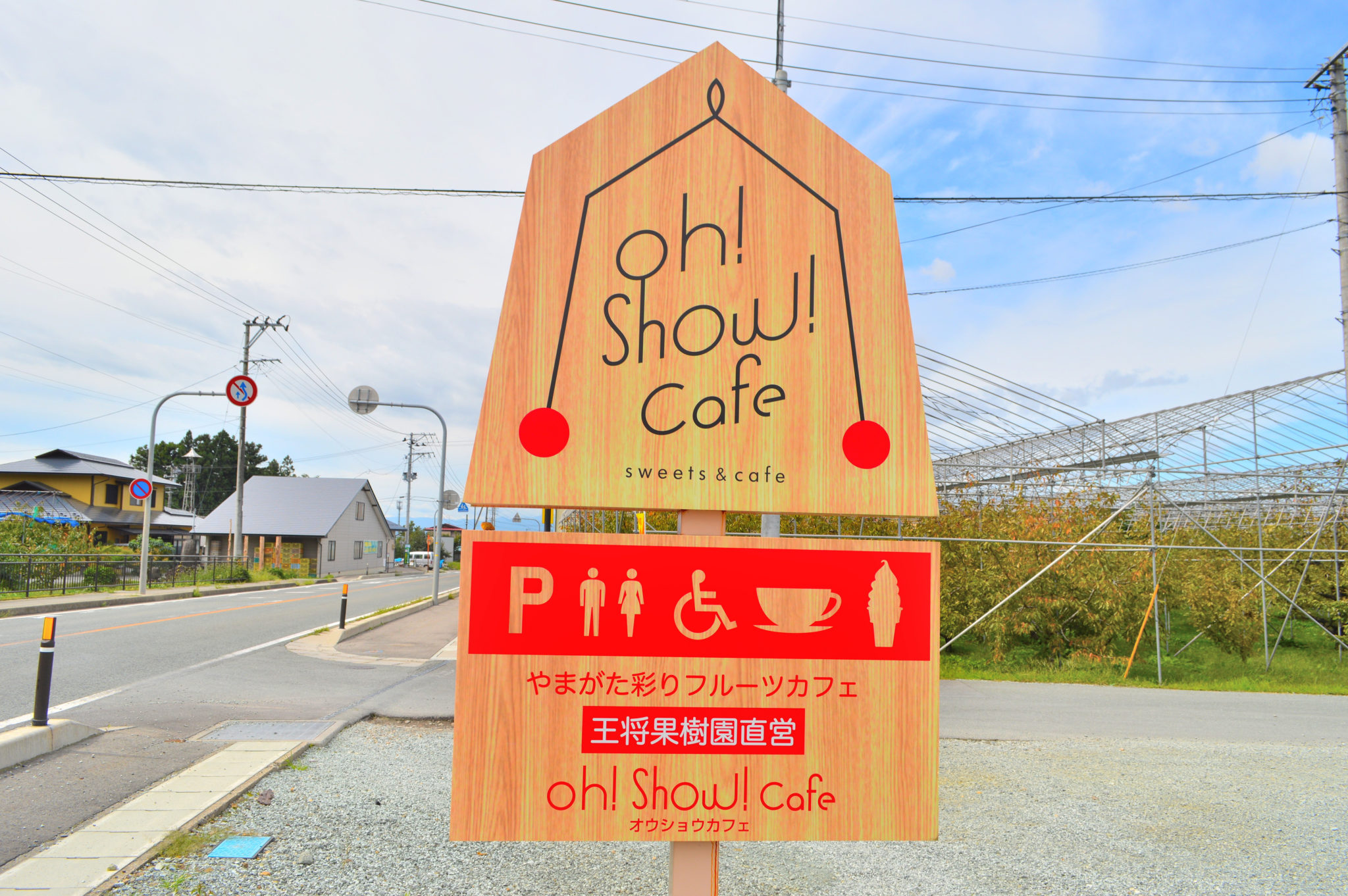 果汁ほとばしる、季節のフルーツパフェ~oh!show!cafe~