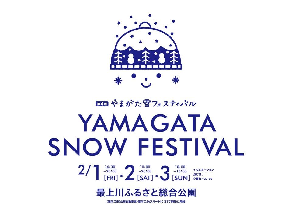 第4回 やまがた雪フェスティバル
