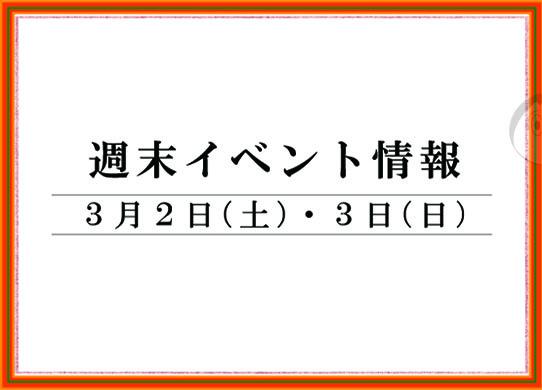 山形/上山/天童の週末イベント情報 3月2日(土),3日(日)