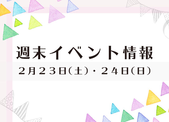 山形/上山/天童の週末イベント情報 2月23日(土),24日(日)