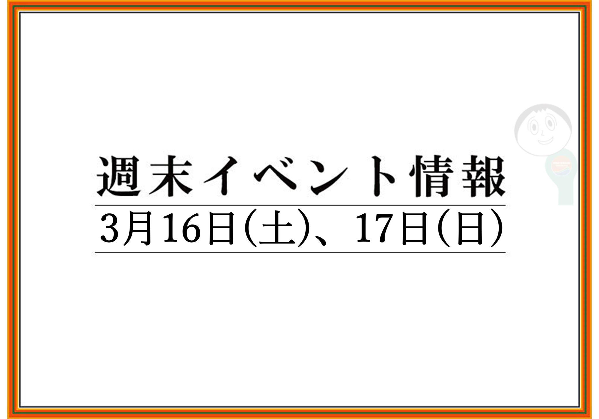 山形/上山/天童の週末イベント情報 3月16日(土),17日(日)