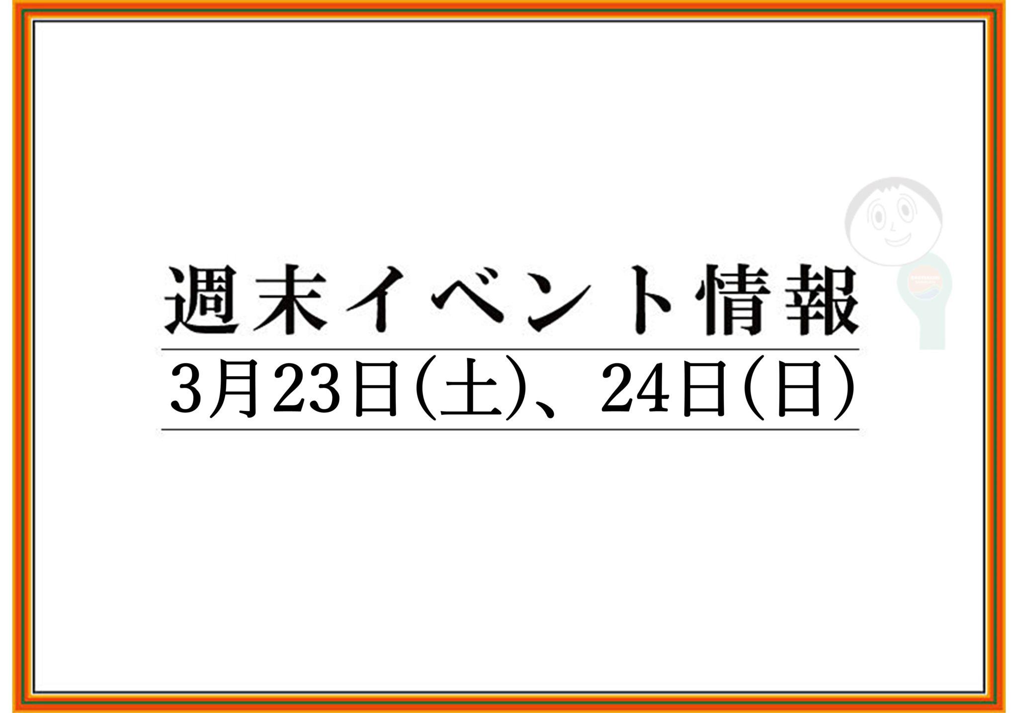 山形/上山/天童の週末イベント情報 3月23日(土),24日(日)