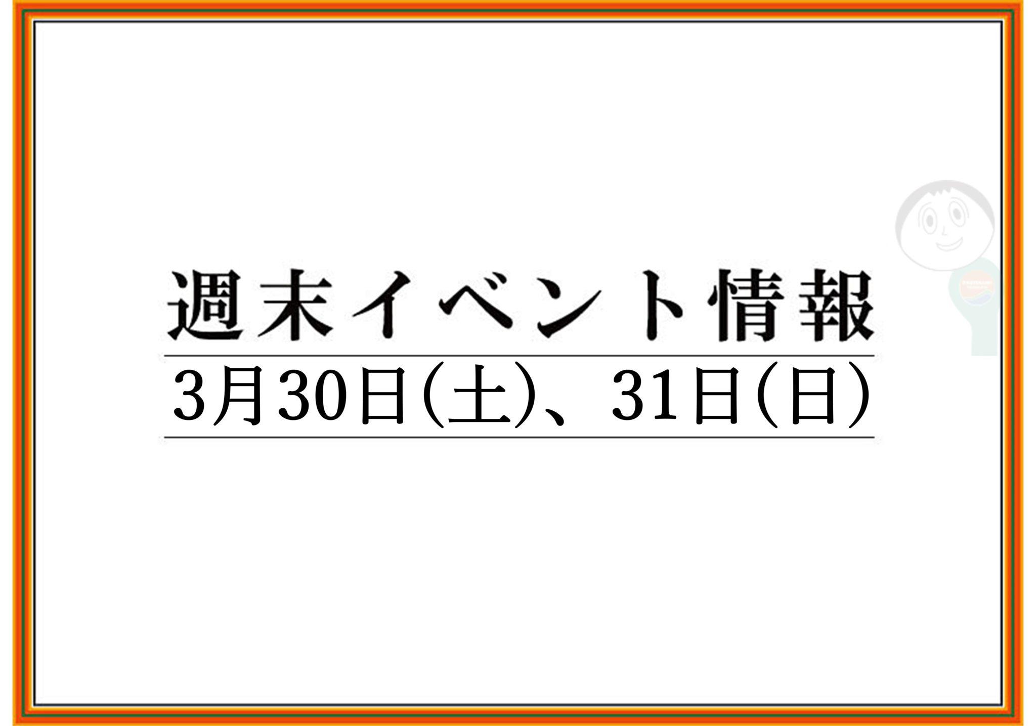 山形/上山/天童の週末イベント情報 3月30日(土),31日(日)