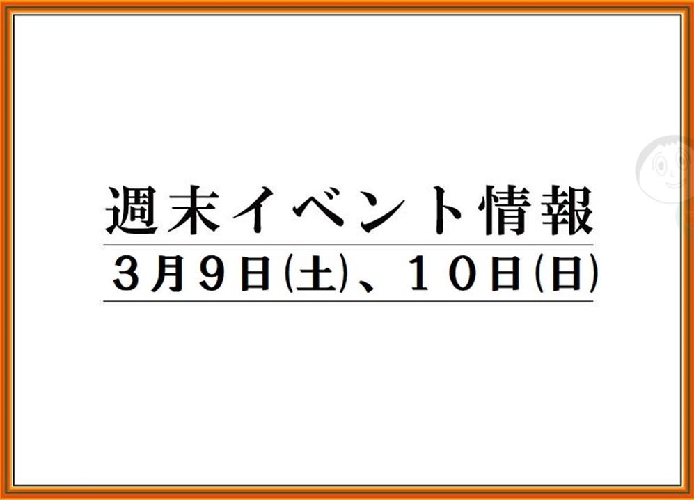山形/上山/天童の週末イベント情報 3月9日(土),10日(日)