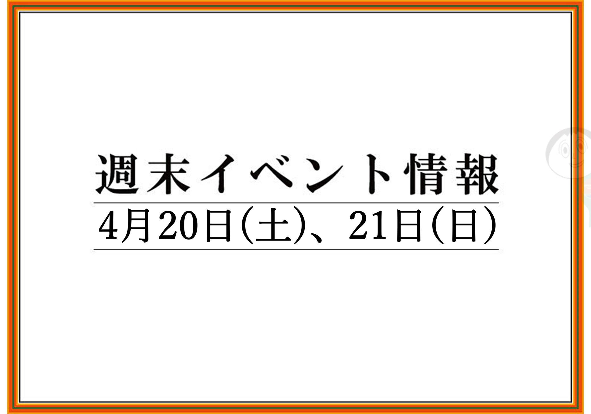 山形/上山/天童の週末イベント情報 4月20日(土),21日(日)