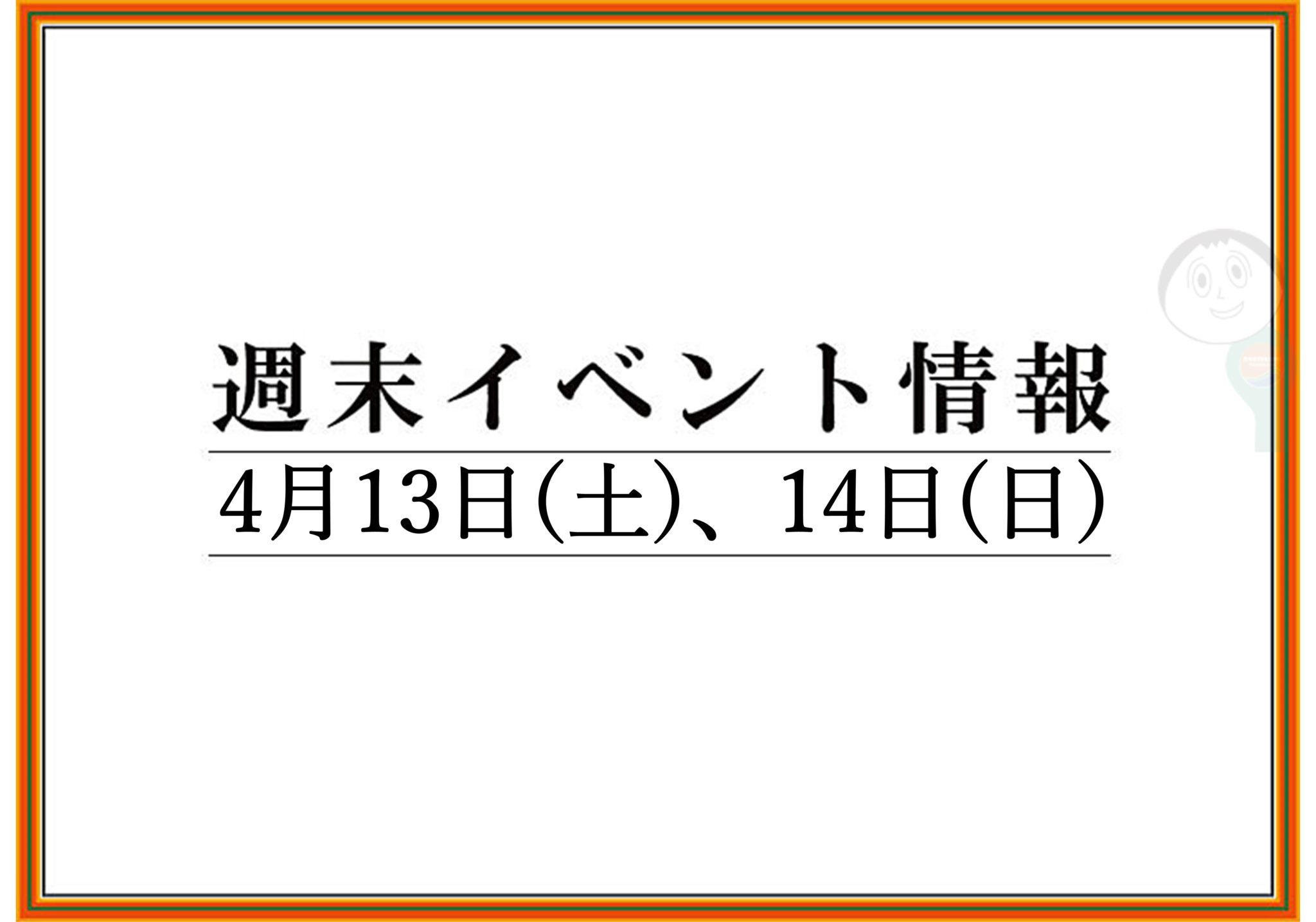 山形/上山/天童の週末イベント情報 4月13日(土),14日(日)