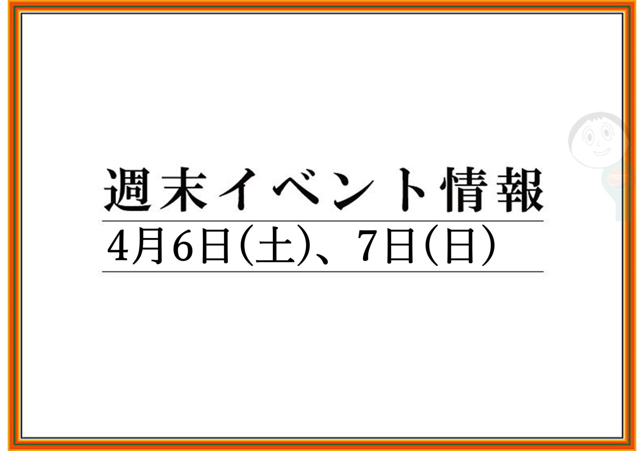 山形/上山/天童の週末イベント情報 4月6日(土),7日(日)