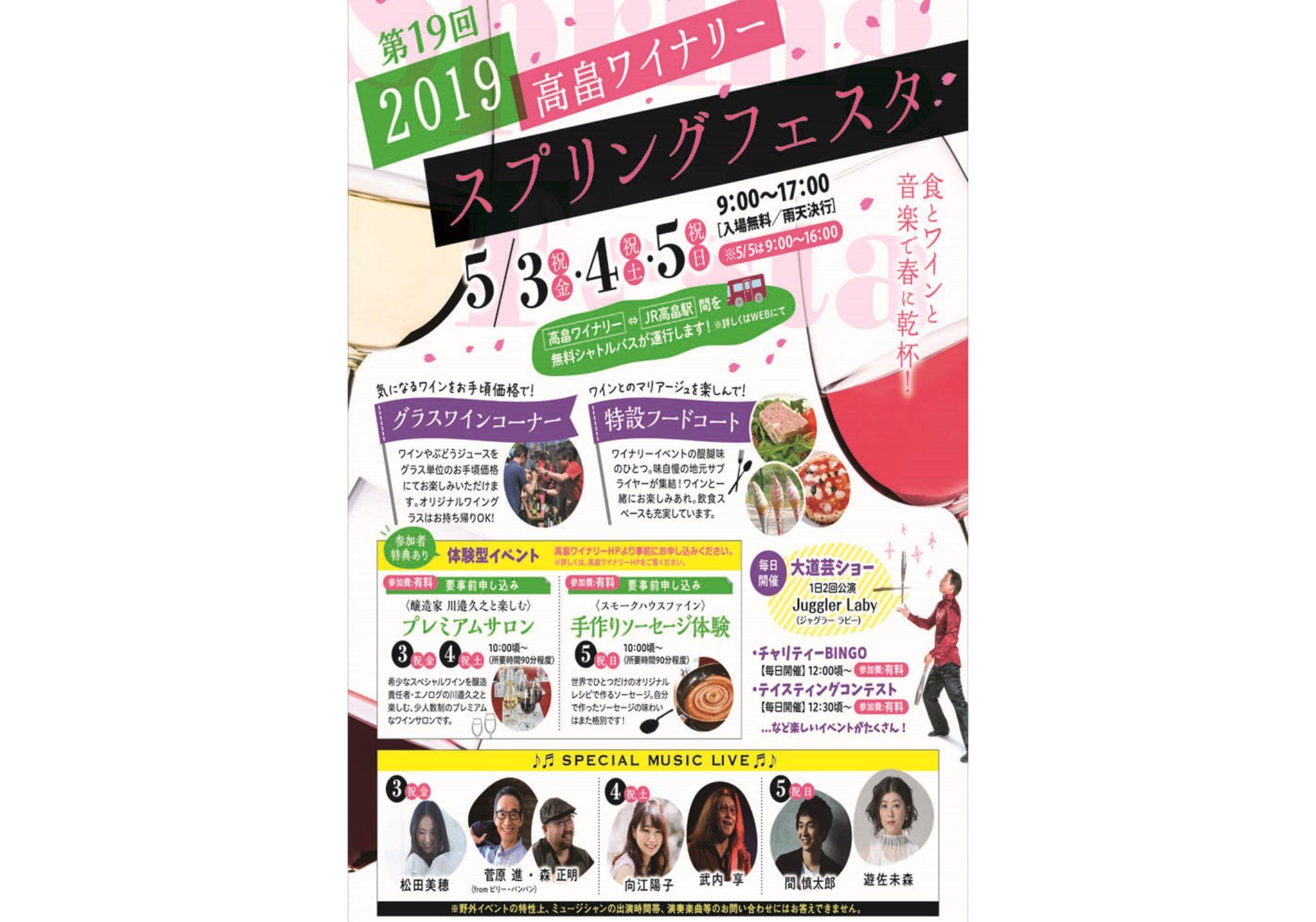 高畠ワイナリー スプリングフェスティバル