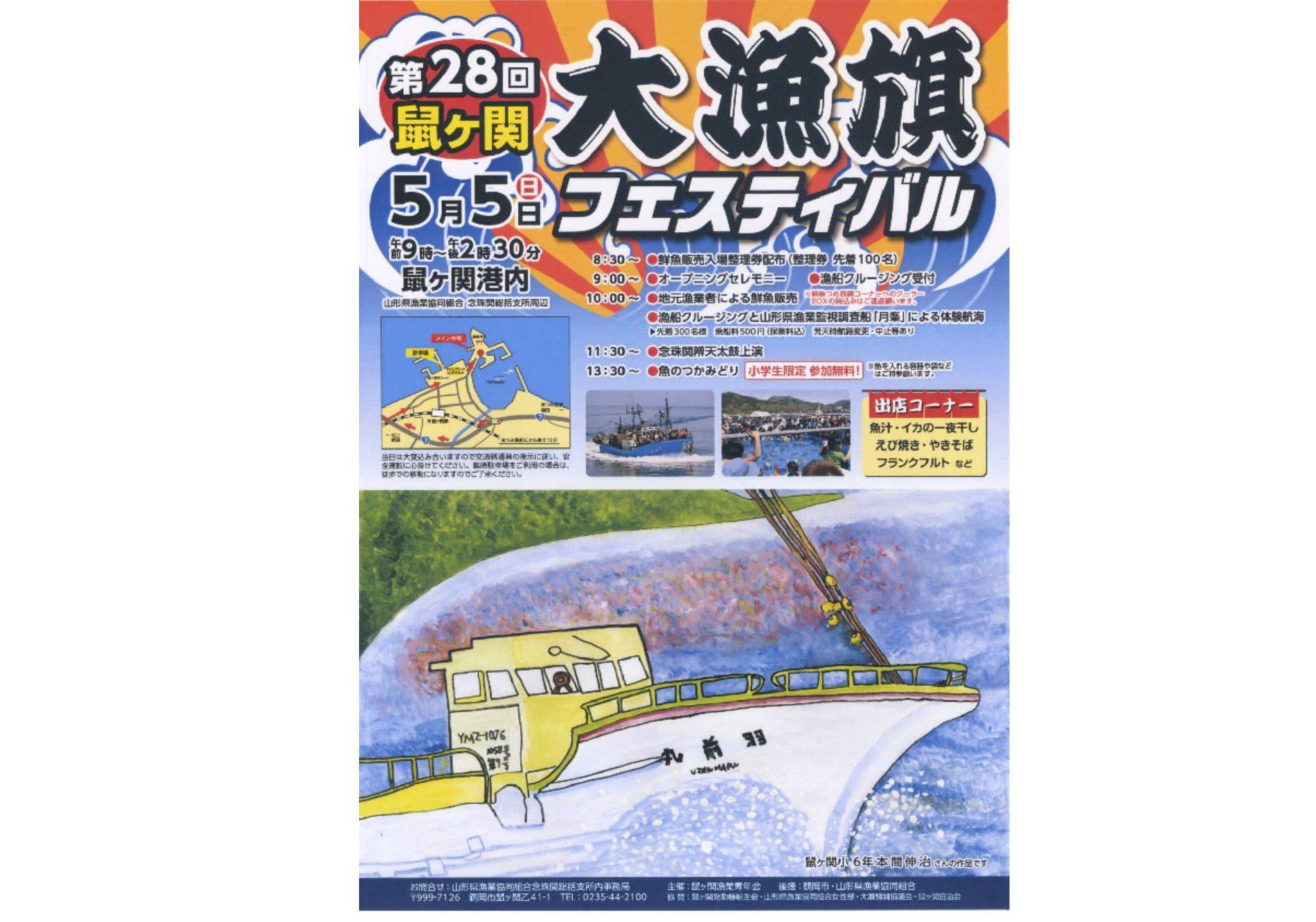第28回鼠ヶ関大漁旗フェスティバル