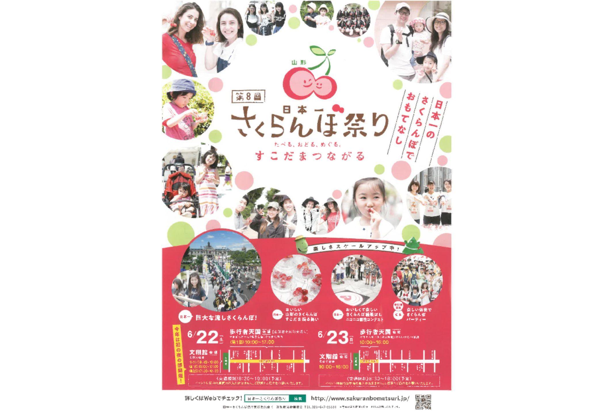 第8回 さくらんぼ祭り