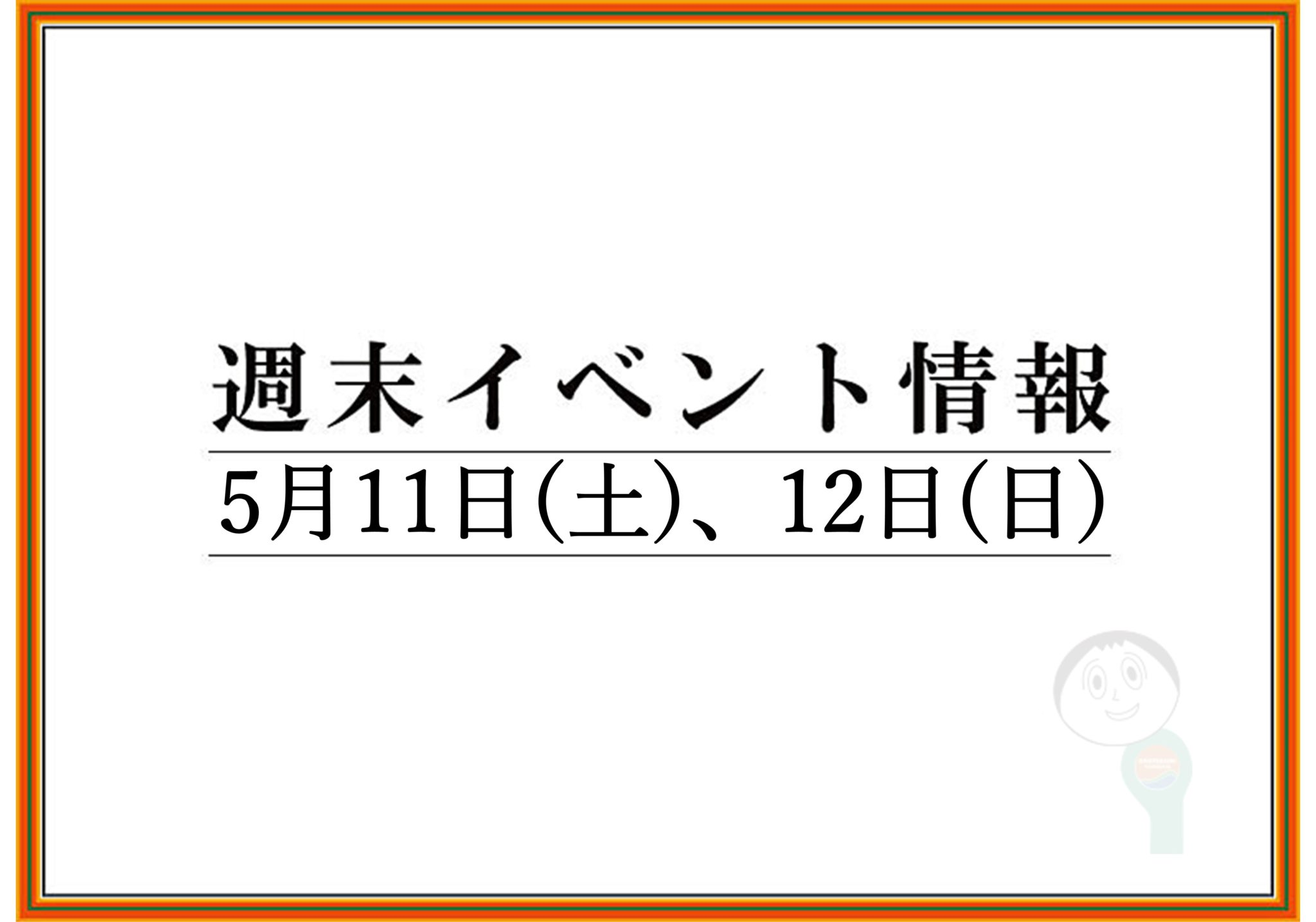 山形市周辺の週末イベント情報 5月11日(土),12日(日)