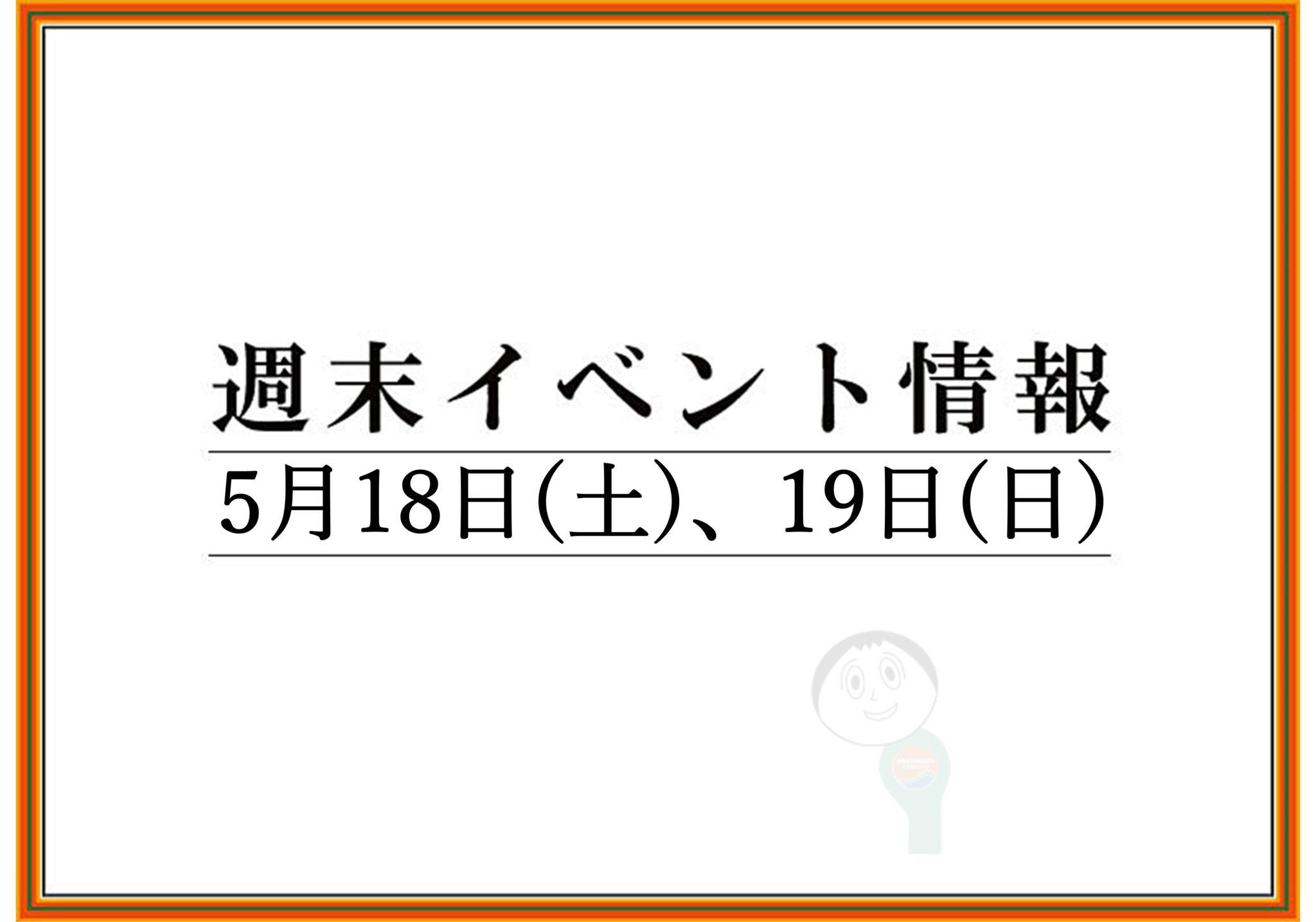山形市周辺の週末イベント情報 5月18日(土),19日(日)