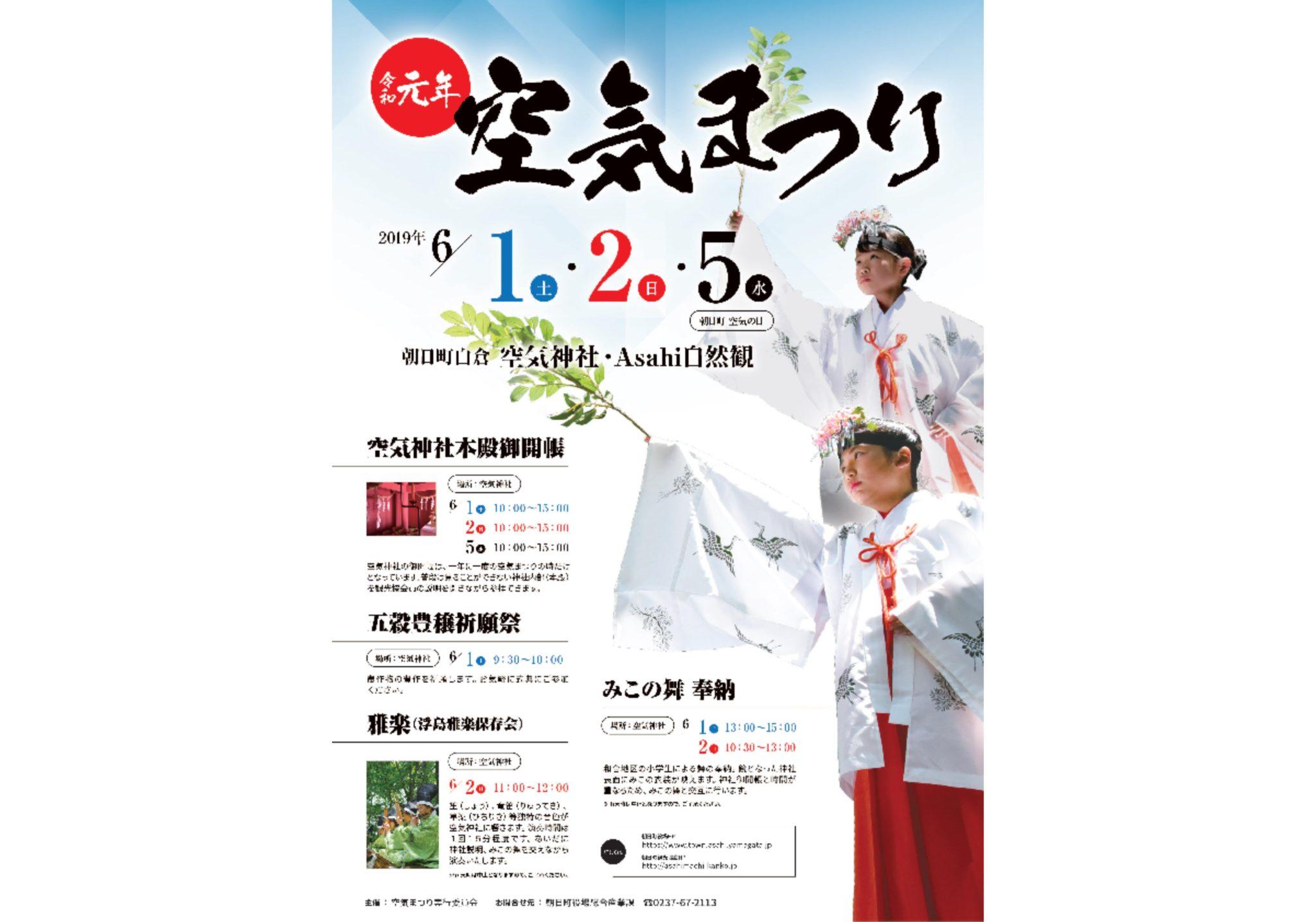 空気神社 Asahi自然観