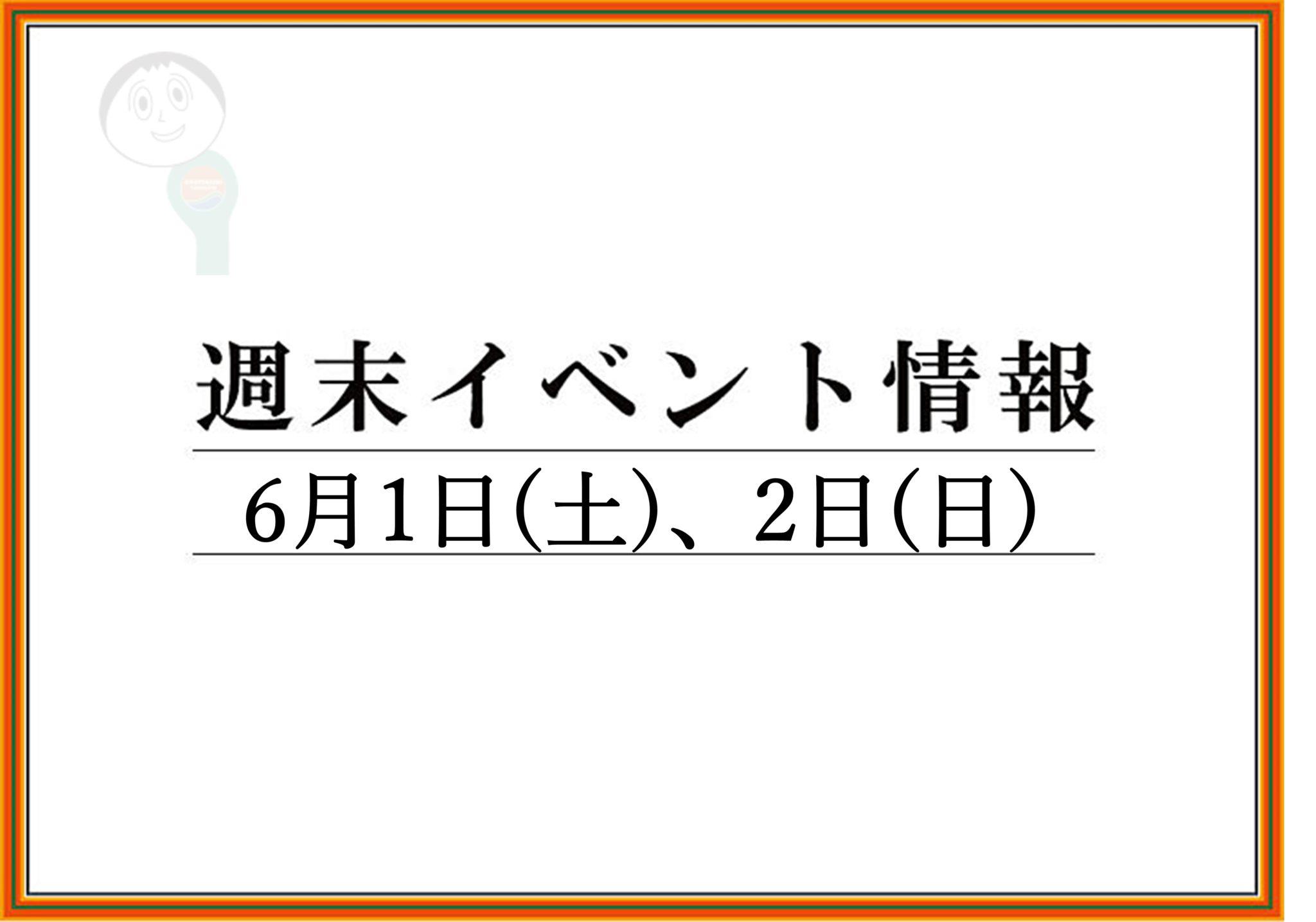 山形市周辺の週末イベント情報 6月1日(土),2日(日)