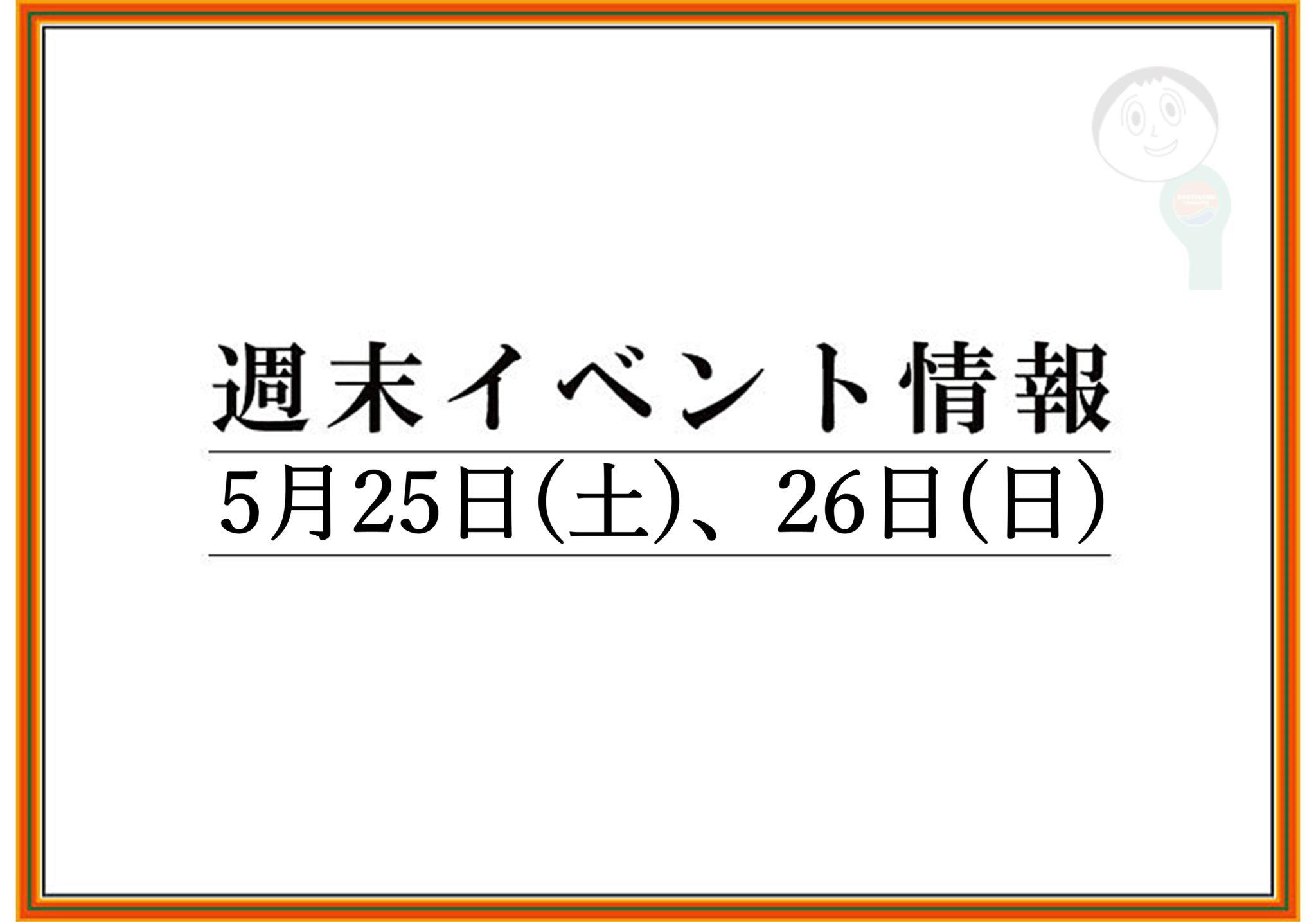 山形市周辺の週末イベント情報 5月25日(土),26日(日)