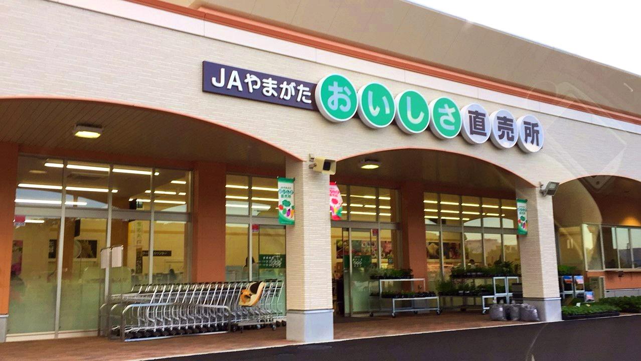 JAやまがた おいしさ直売所 落合店