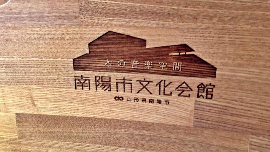 南陽市文化会館(シェルターなんようホール)