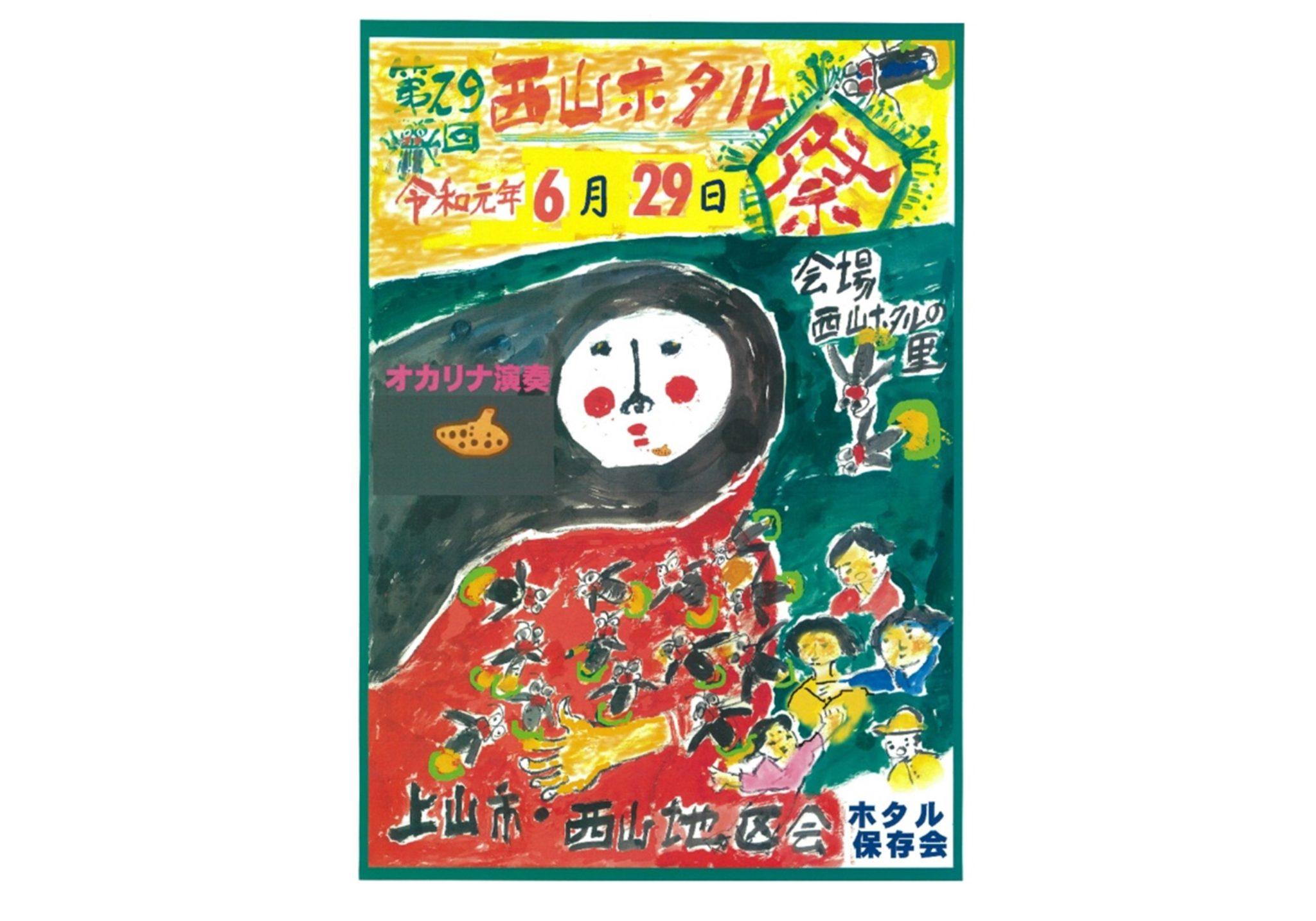 西山ホタル祭り(上山市)