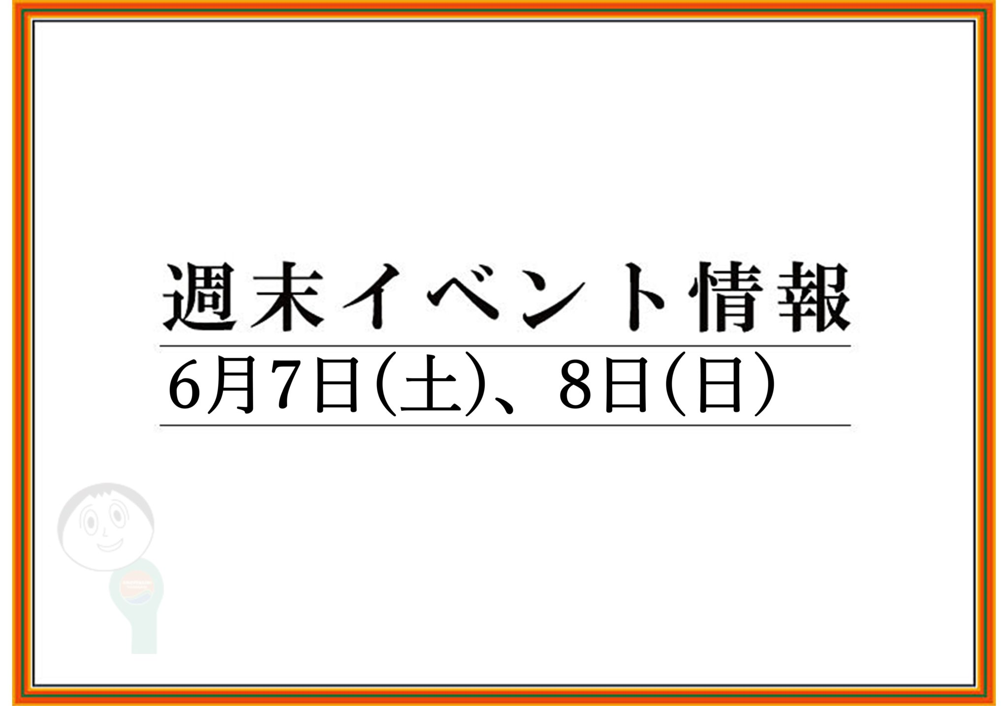 山形市周辺の週末イベント情報 6月8日(土),9日(日)