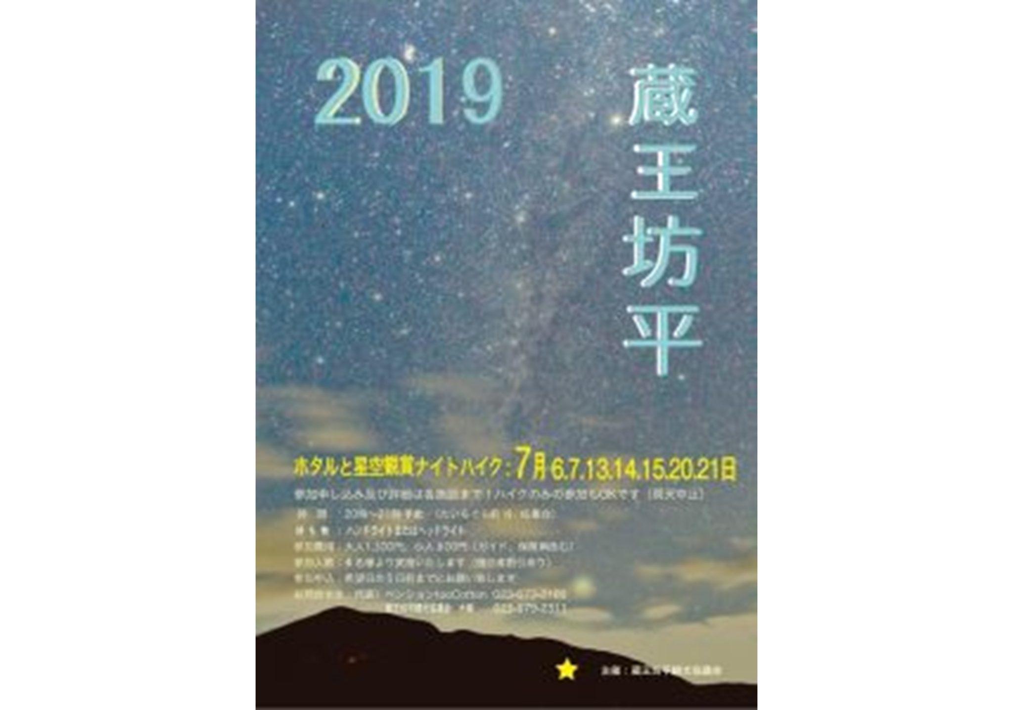 蔵王坊平「ホタルと星空観賞ナイトハイク」