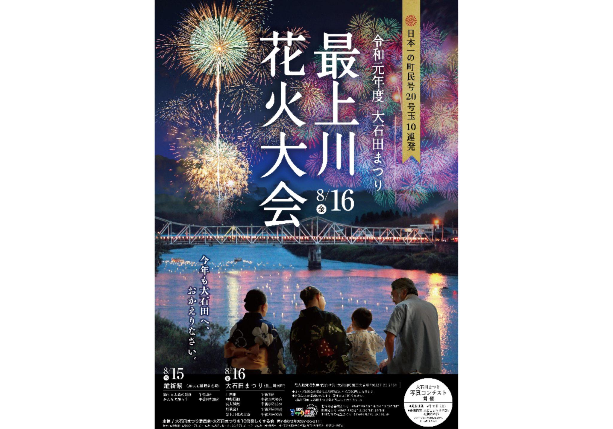 大石田まつり「最上川花火大会」