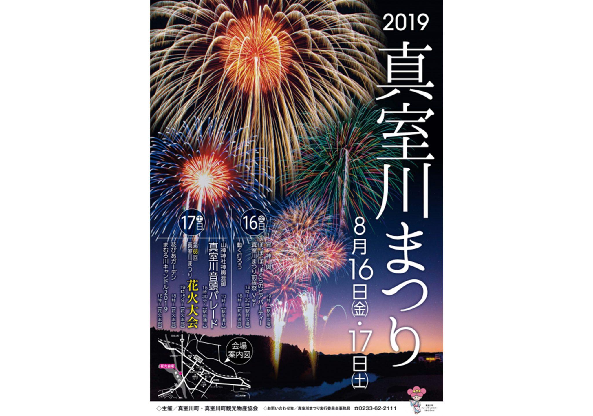 真室川まつり2019 花火大会