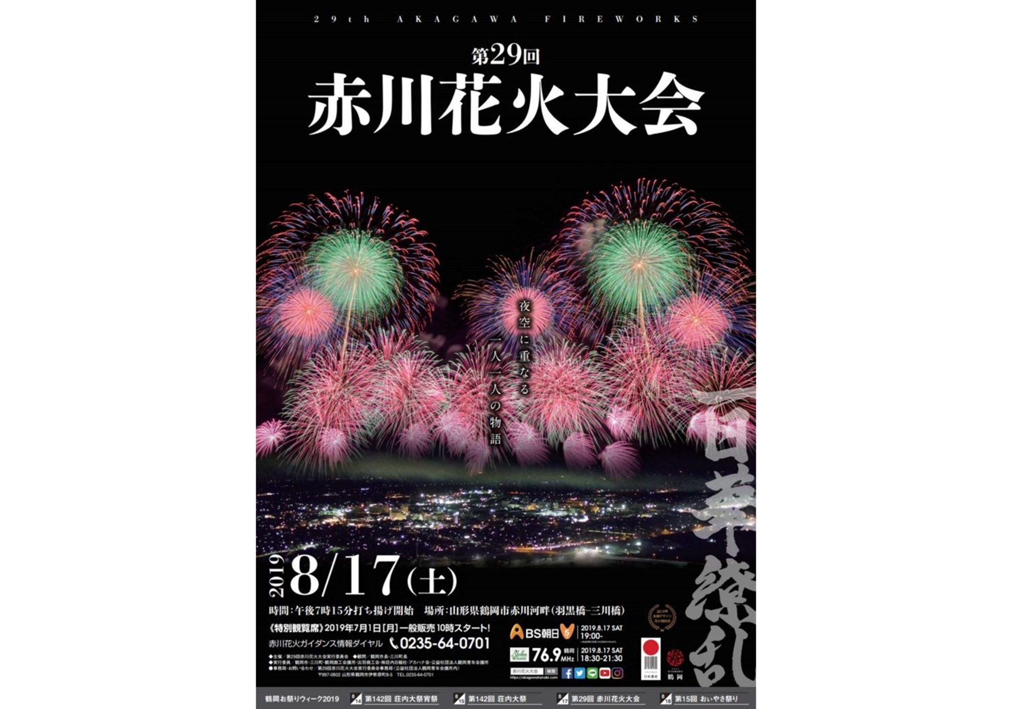 第29回赤川花火大会