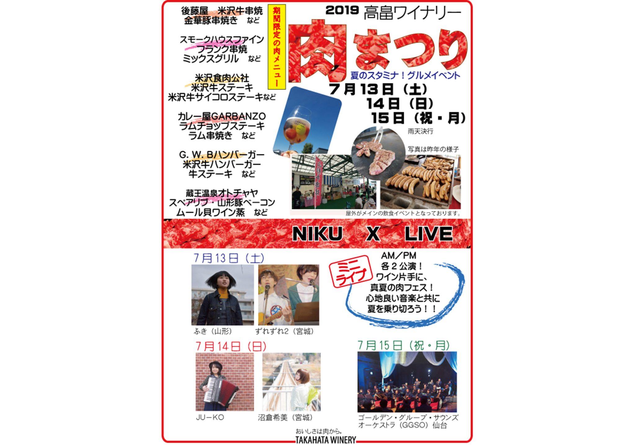 2019 高畠ワイナリー肉祭り