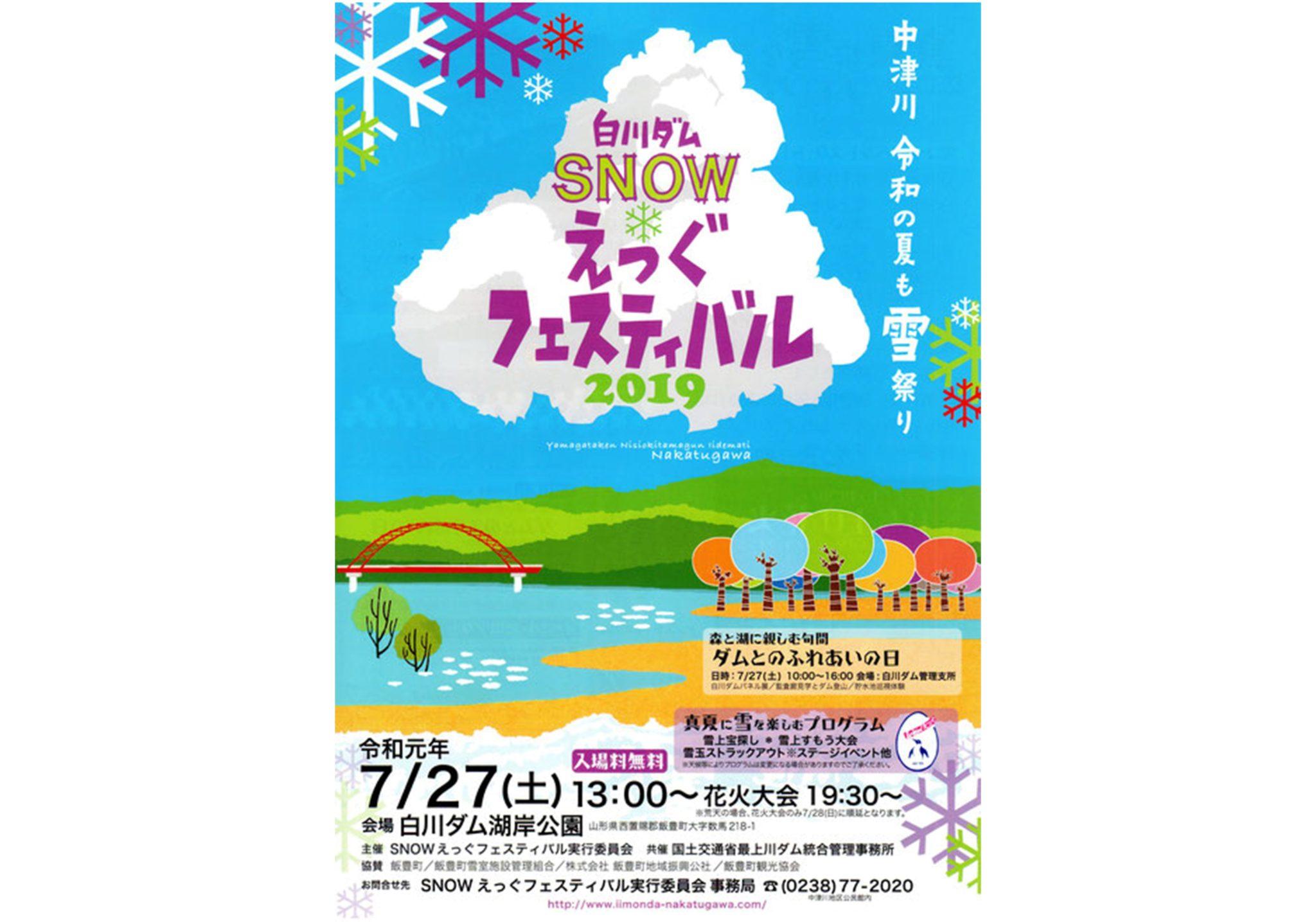 snowえっぐフェスティバル 花火大会