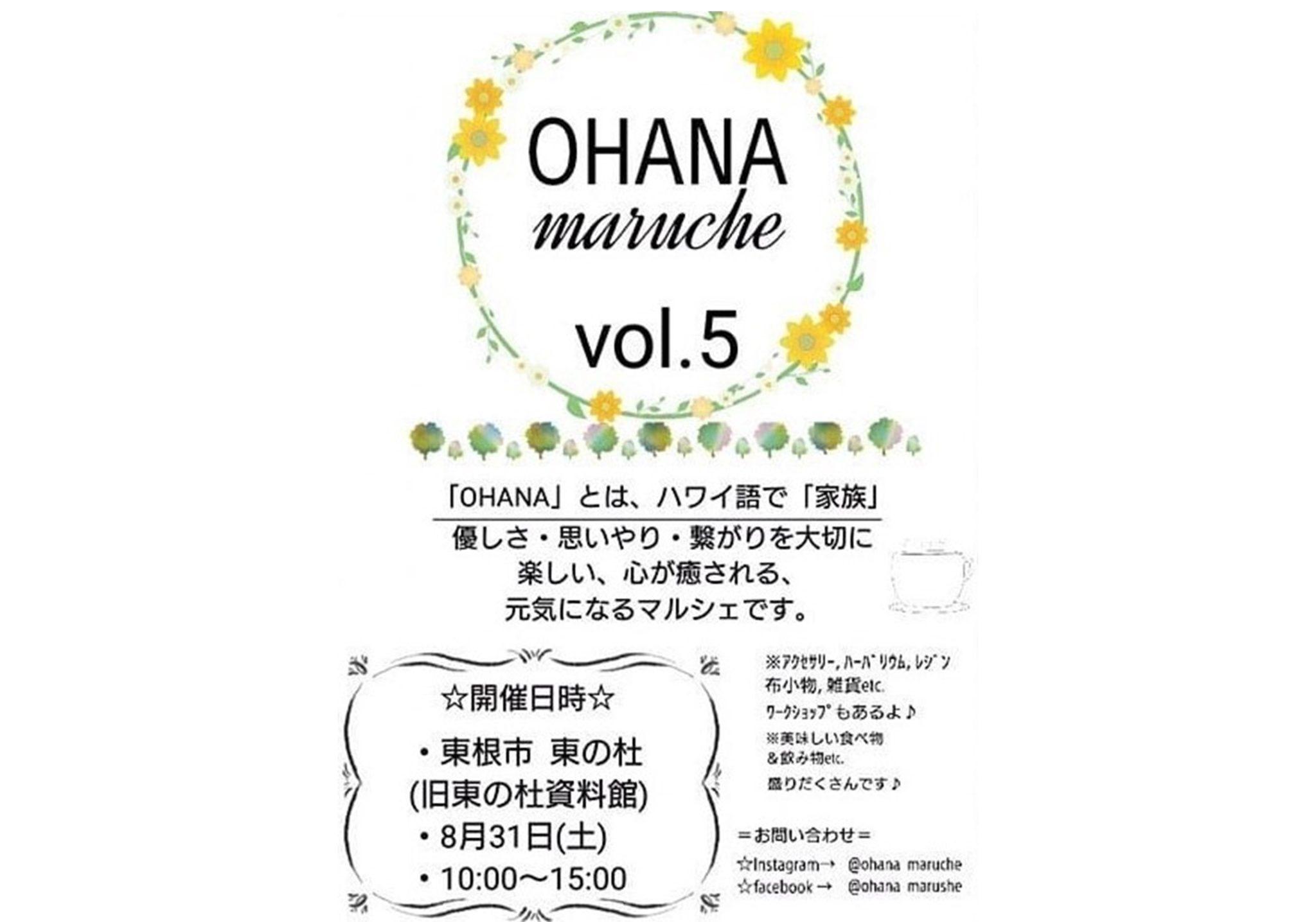 OHANA Marche vol.5