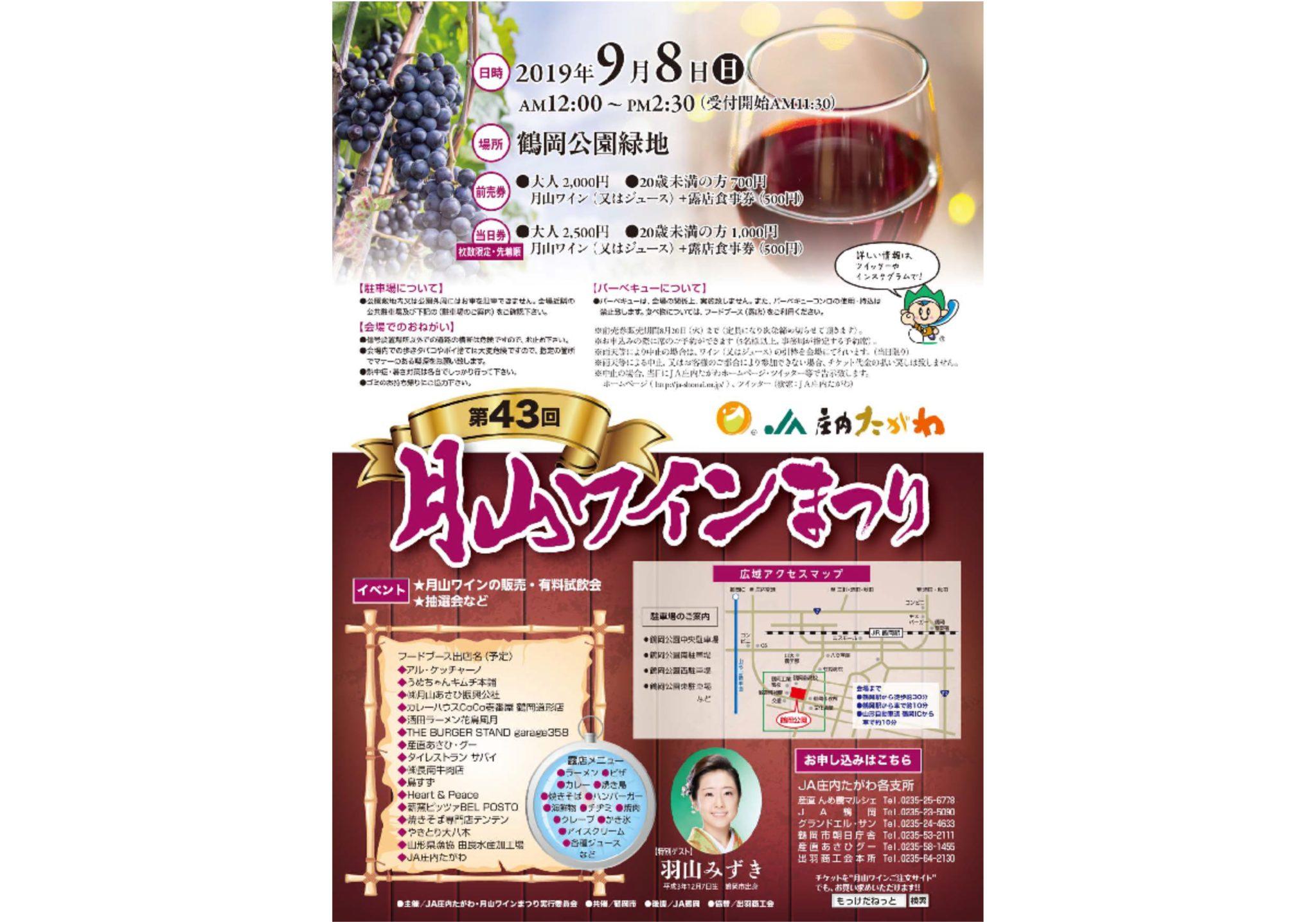 第43回月山ワインまつり