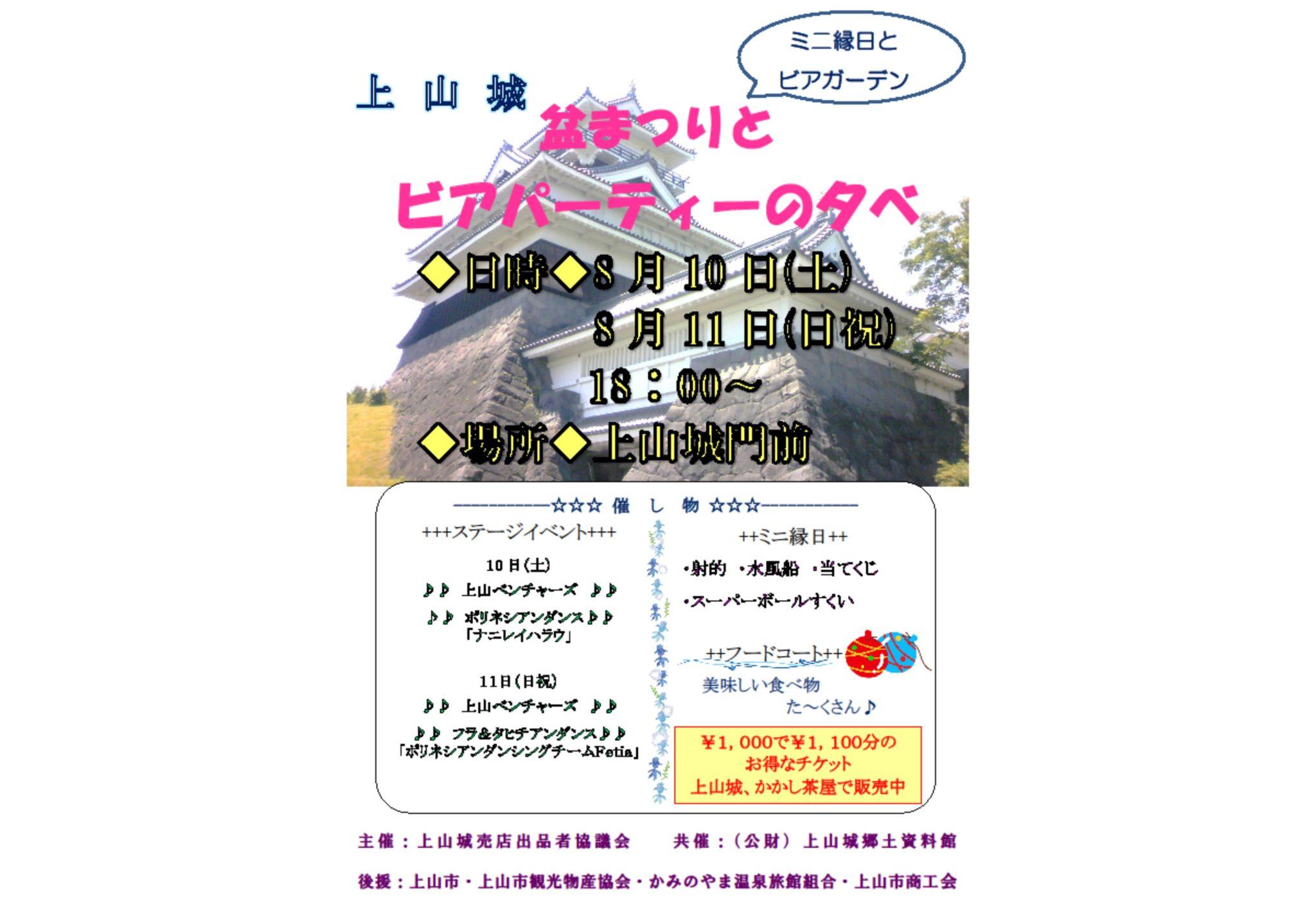 盆まつりとビアパーティーの夕べ(上山城)