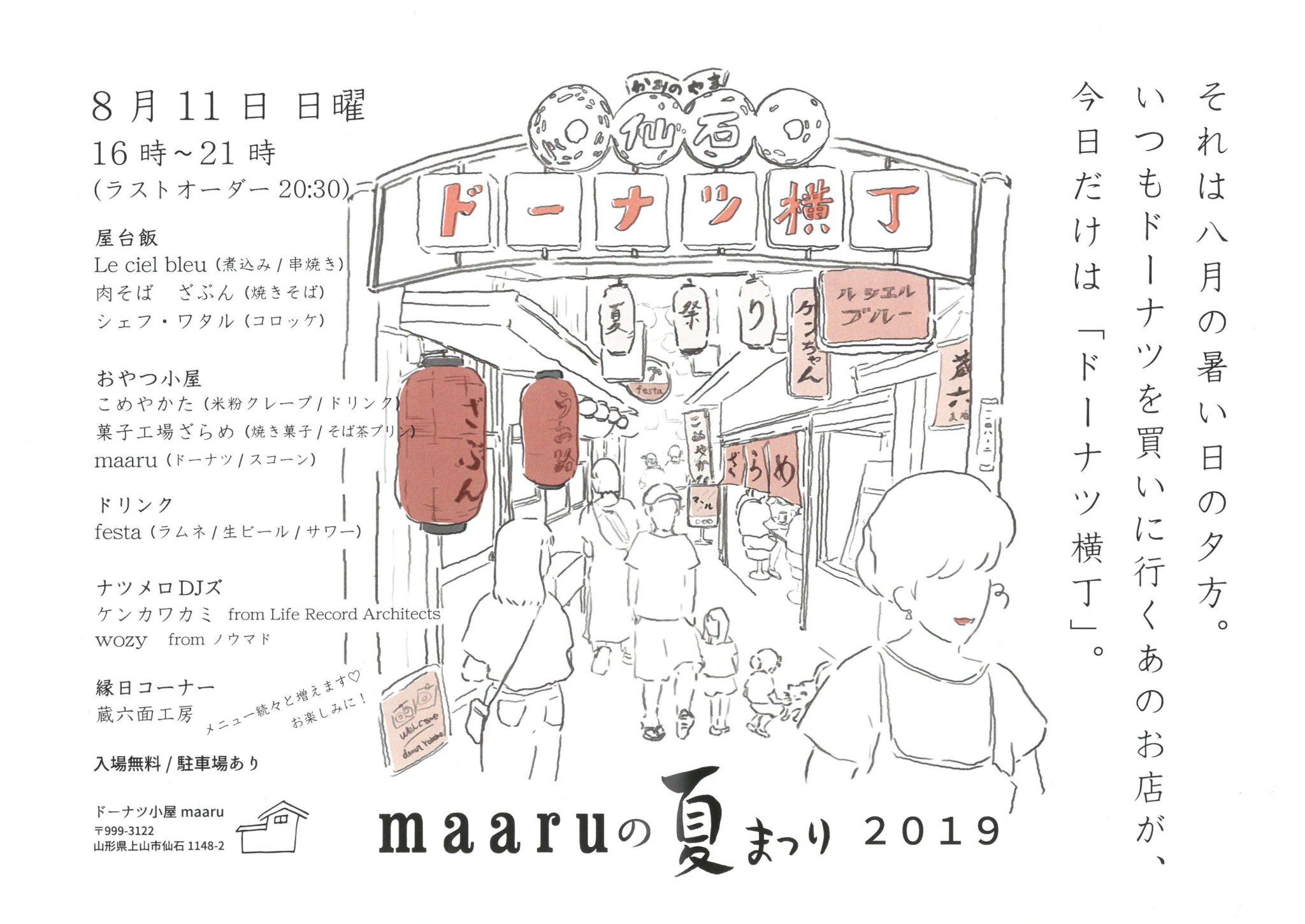 maaruの夏まつり2019