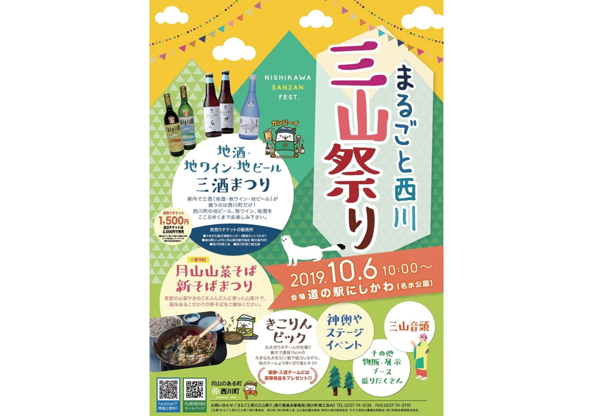 まるごと西川 三山祭り