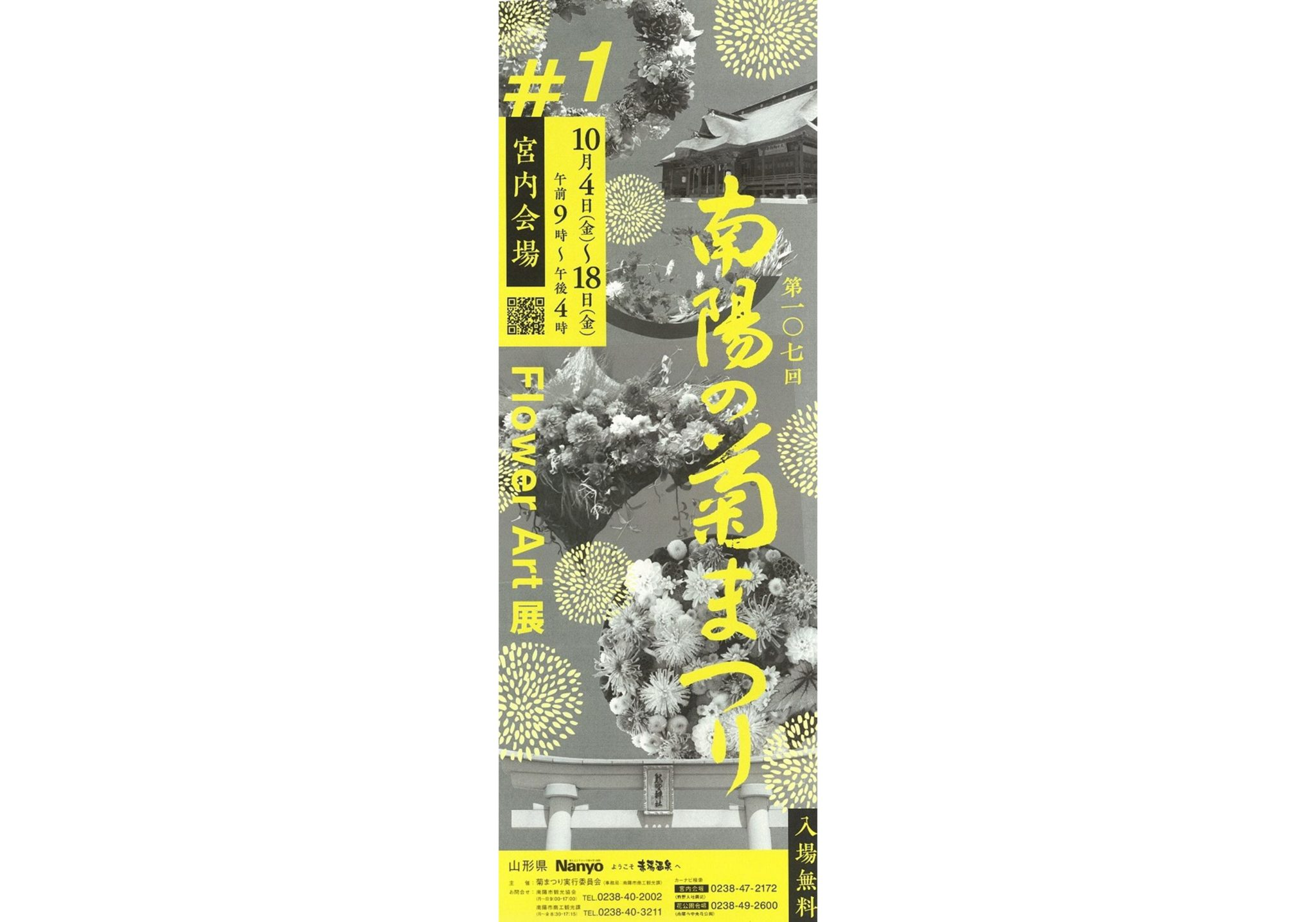 第107回南陽の菊まつり(宮内会場)