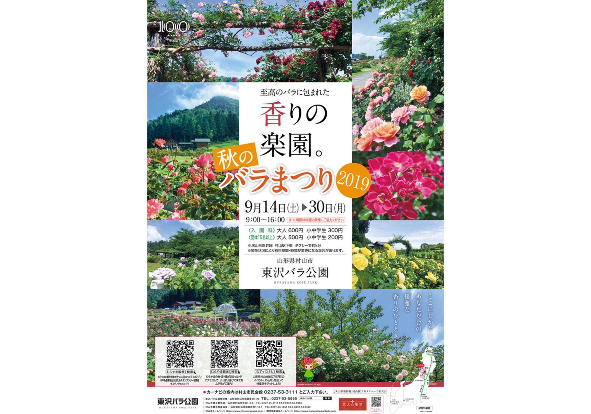 秋のバラまつり2019(東沢バラ公園)