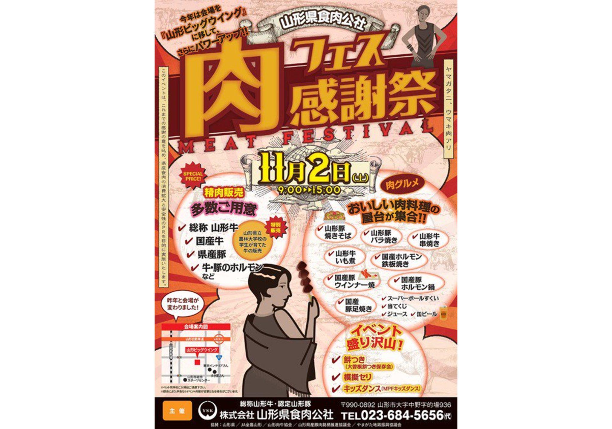 肉フェス感謝祭㈱山形県食肉公社2019
