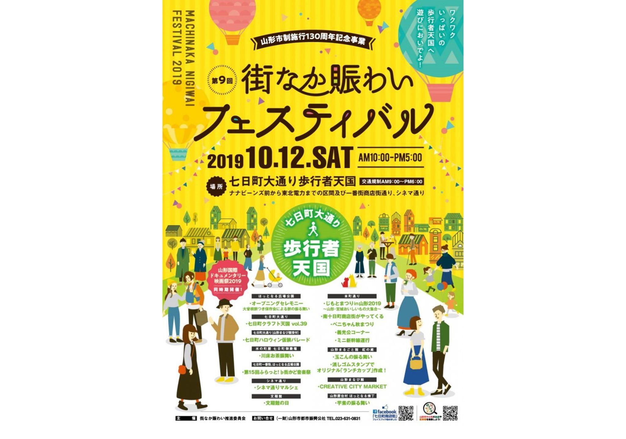 街なか賑わいフェスティバル2019