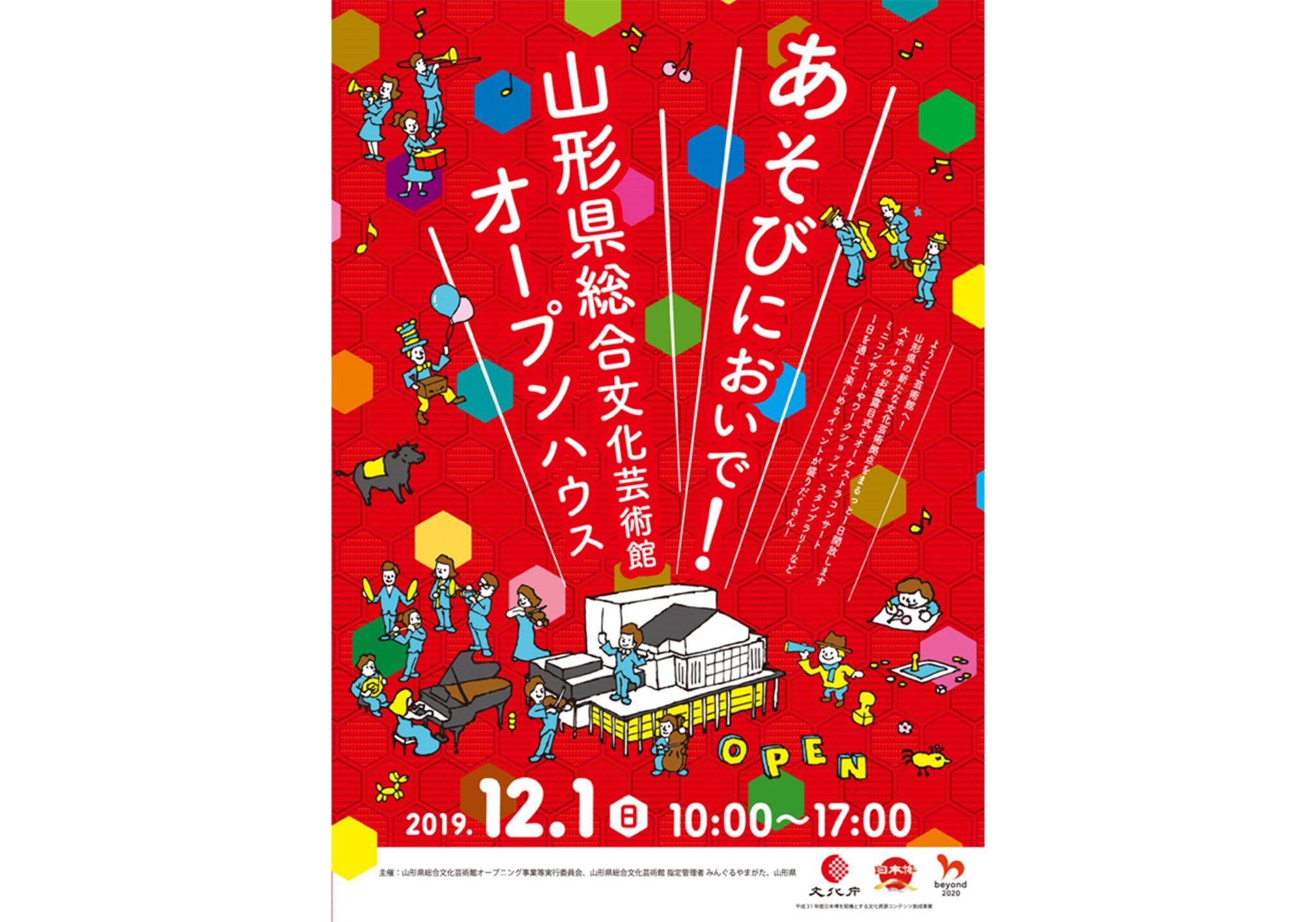 あそびにおいで!山形県総合文化芸術館 オープンハウス