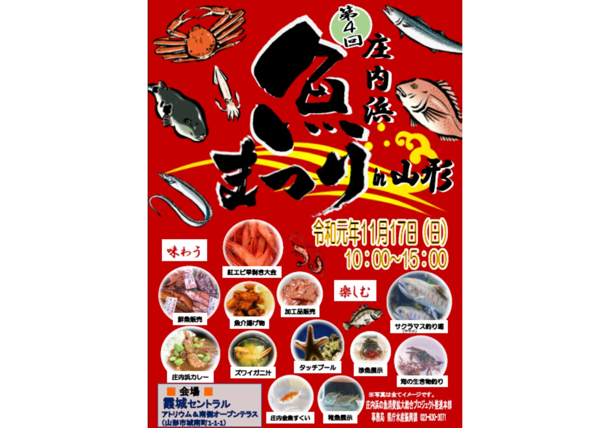 第4回庄内浜魚まつりin山形