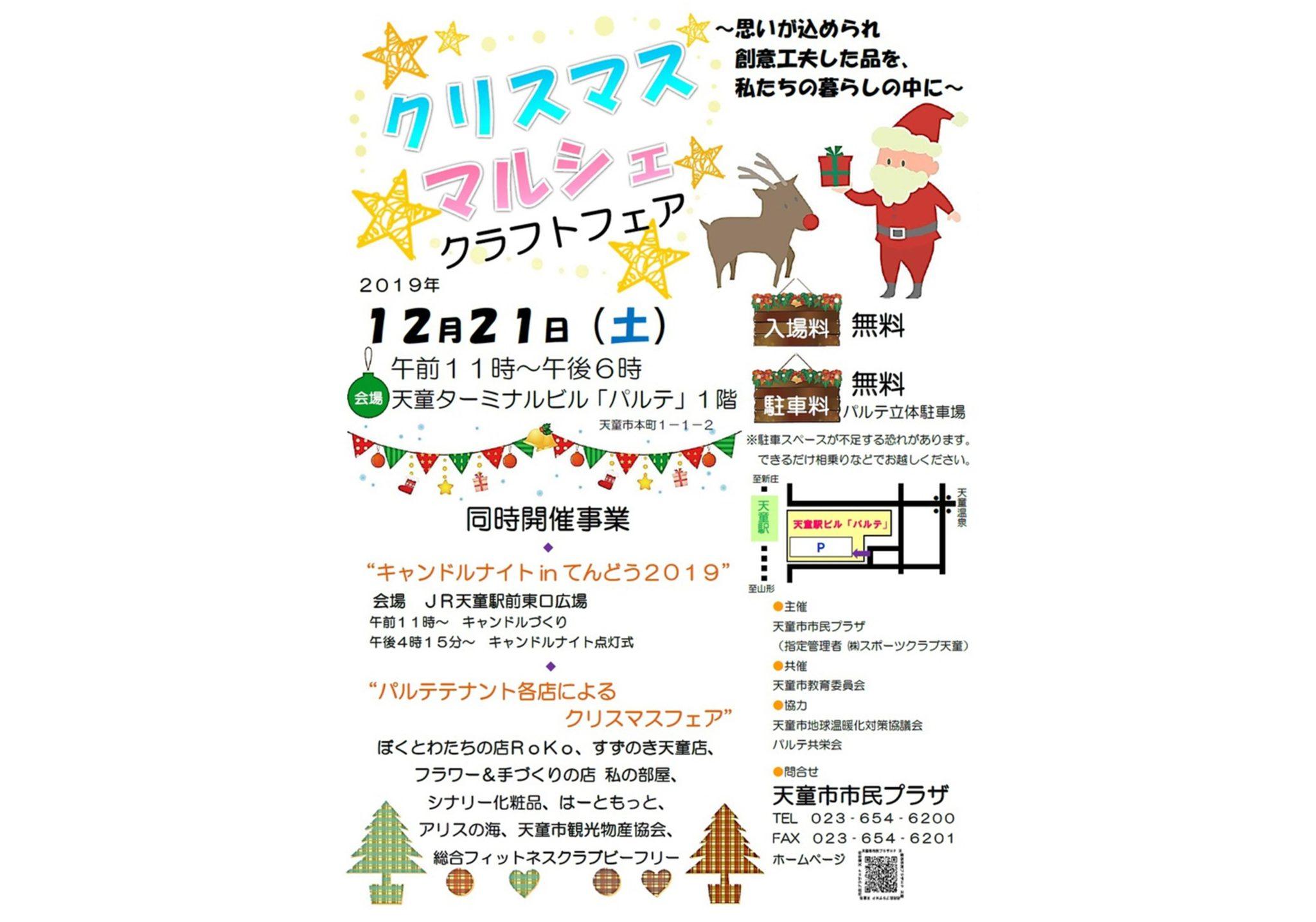 クリスマスマルシェ クラフトフェア(天童市)