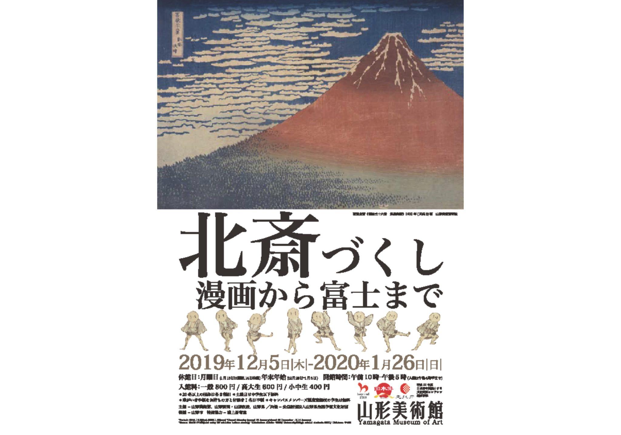 北斎づくし~漫画から富士まで~(山形美術館)