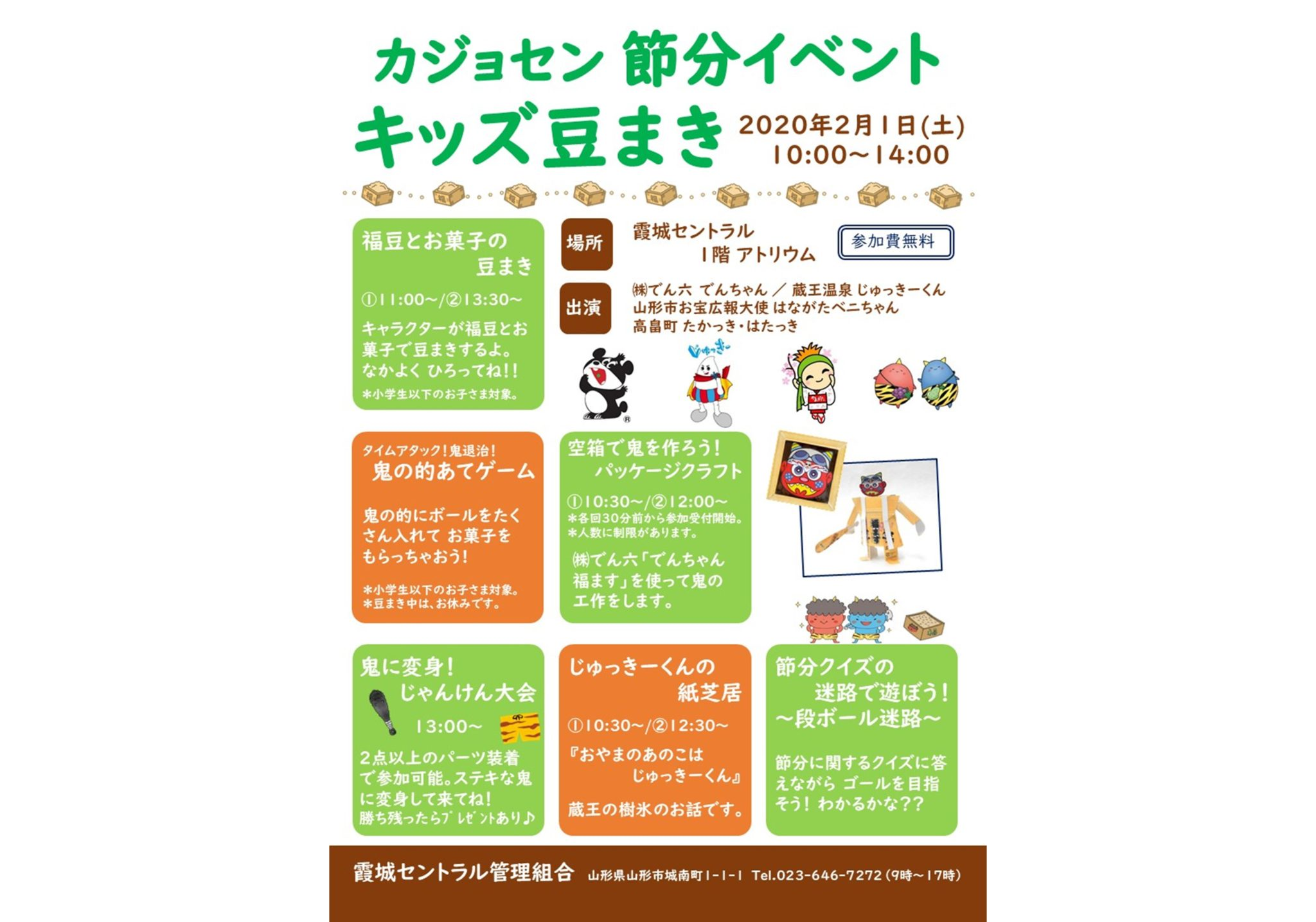 カジョセン 節分イベント キッズ豆まき