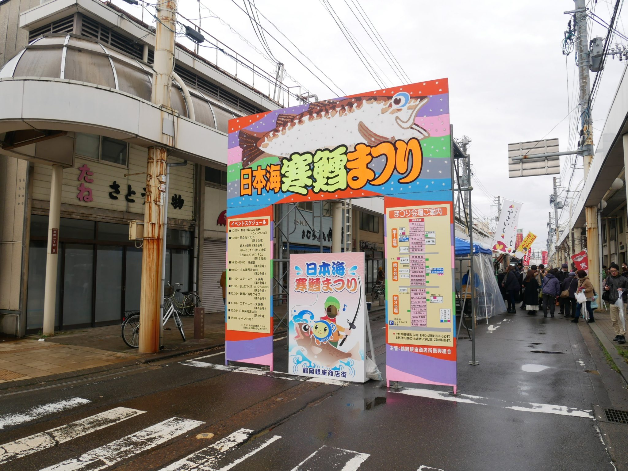 【特集記事】庄内の冬の風物詩!!日本海寒鱈まつり(鶴岡銀座商店街)