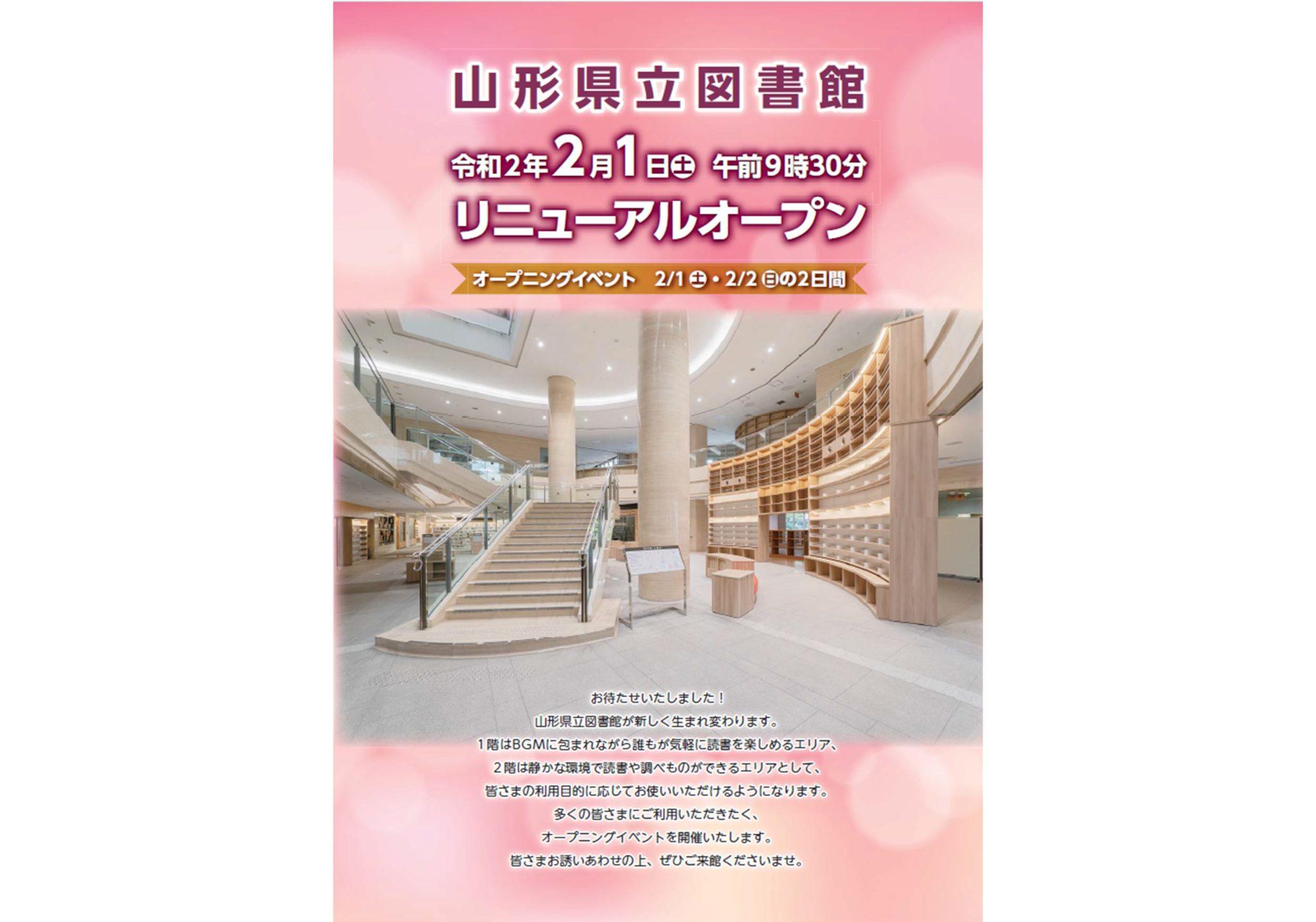 山形県立図書館 リニューアルオープン オープニングイベント