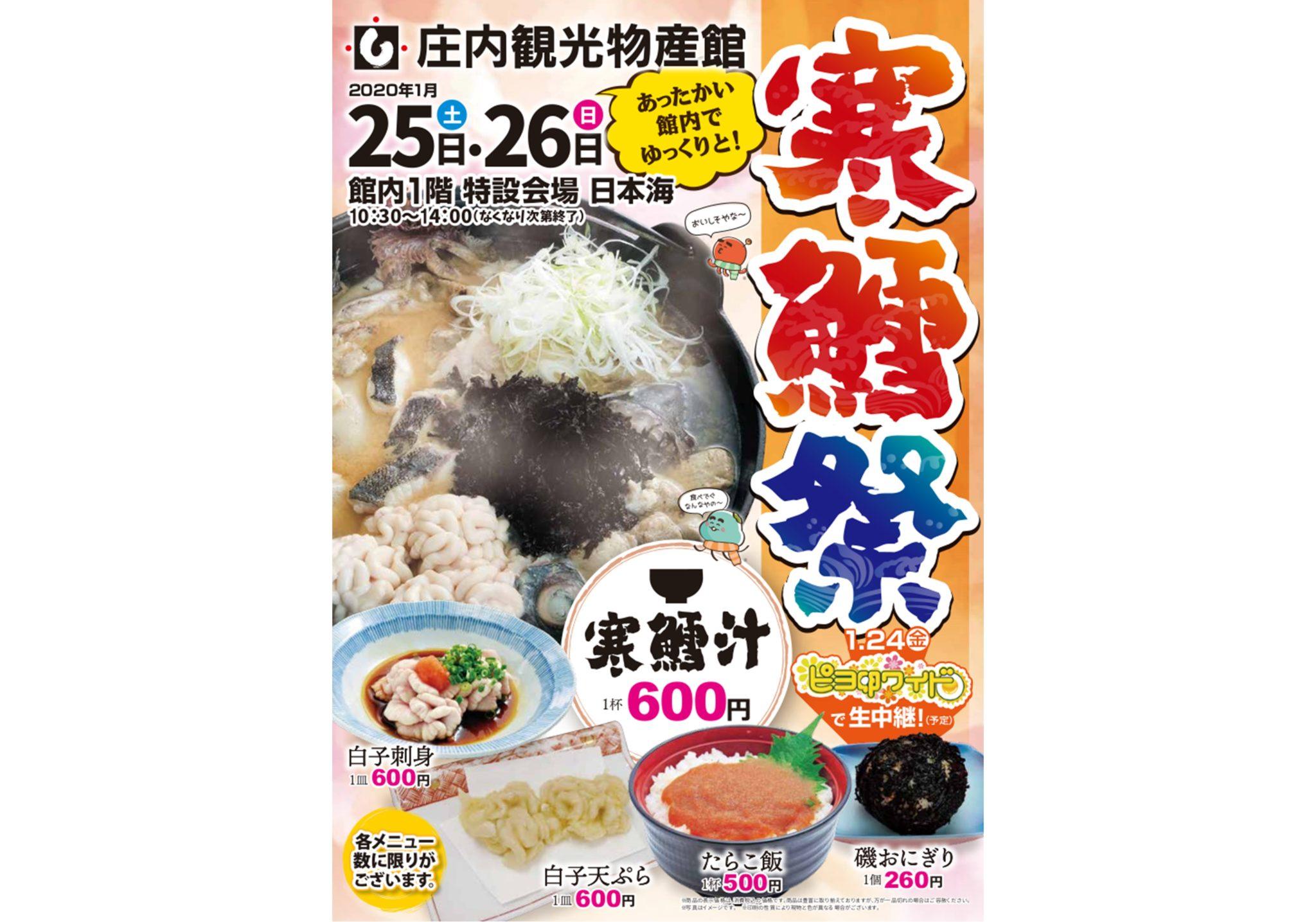 寒鱈祭(庄内観光物産館)