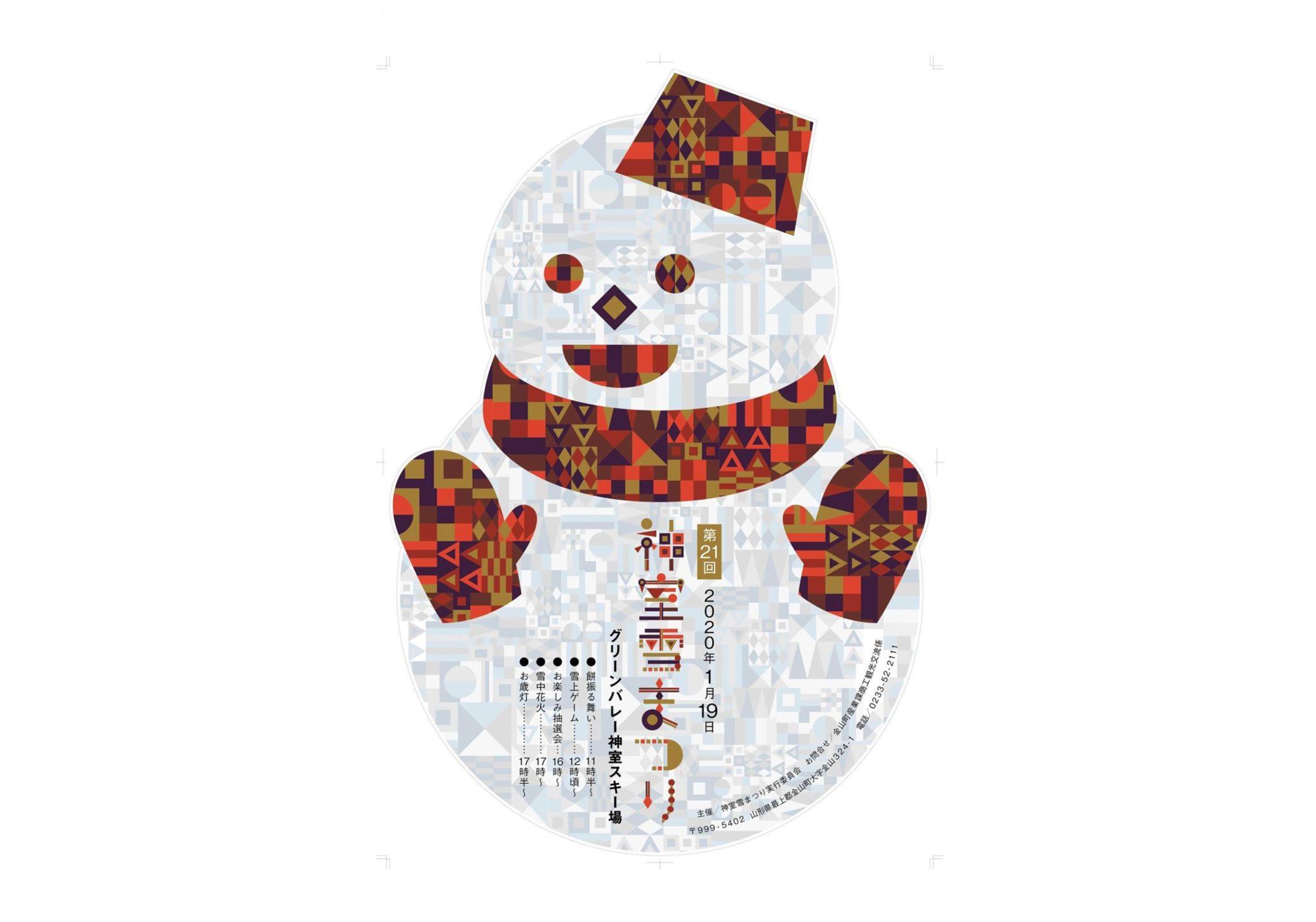第21回 神室雪まつり