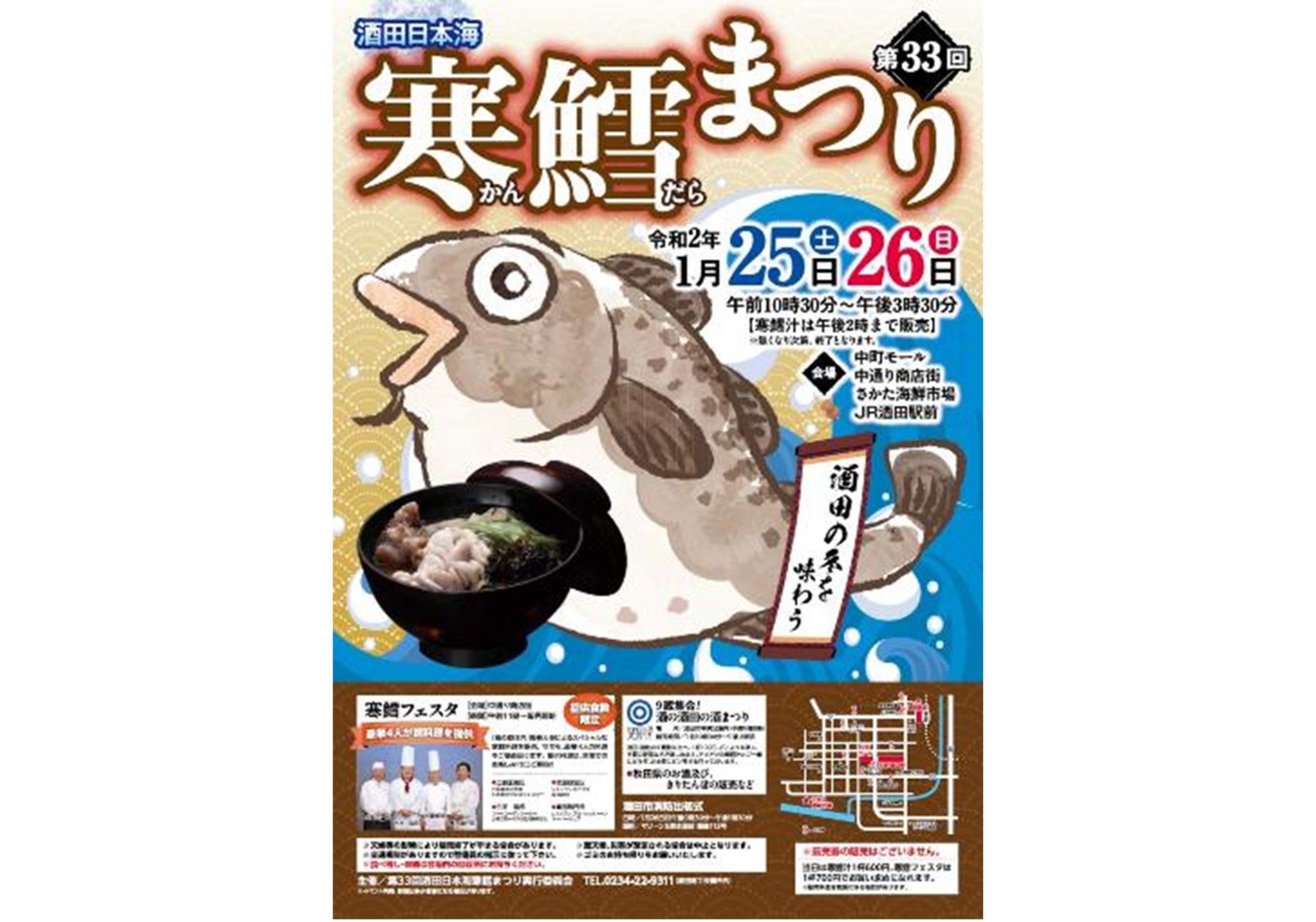 第33回 酒田日本海寒鱈まつり