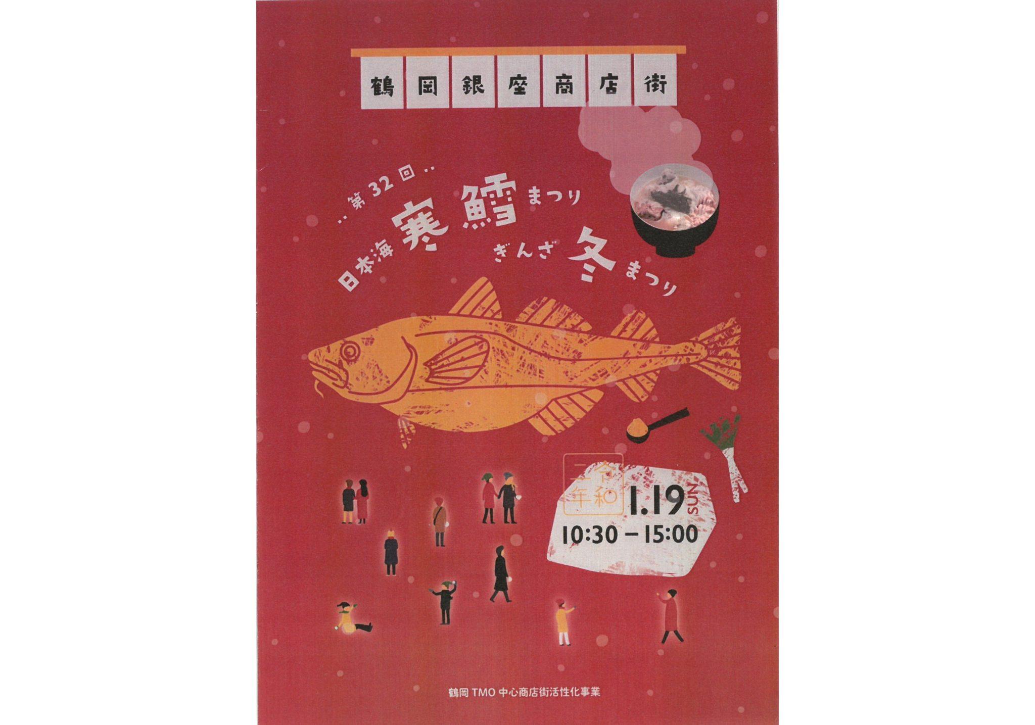 第32回日本海寒鱈まつり(鶴岡銀座商店街)