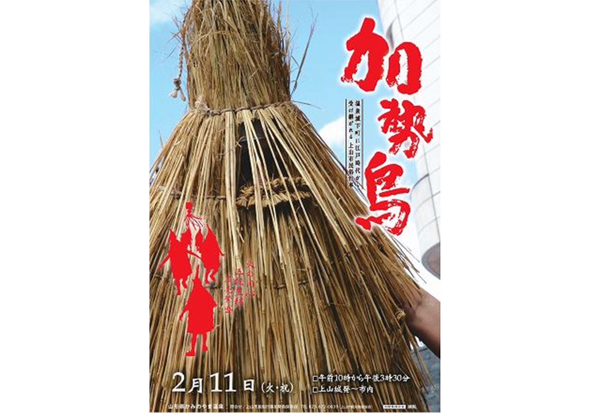 上山市民俗行事『加勢鳥』